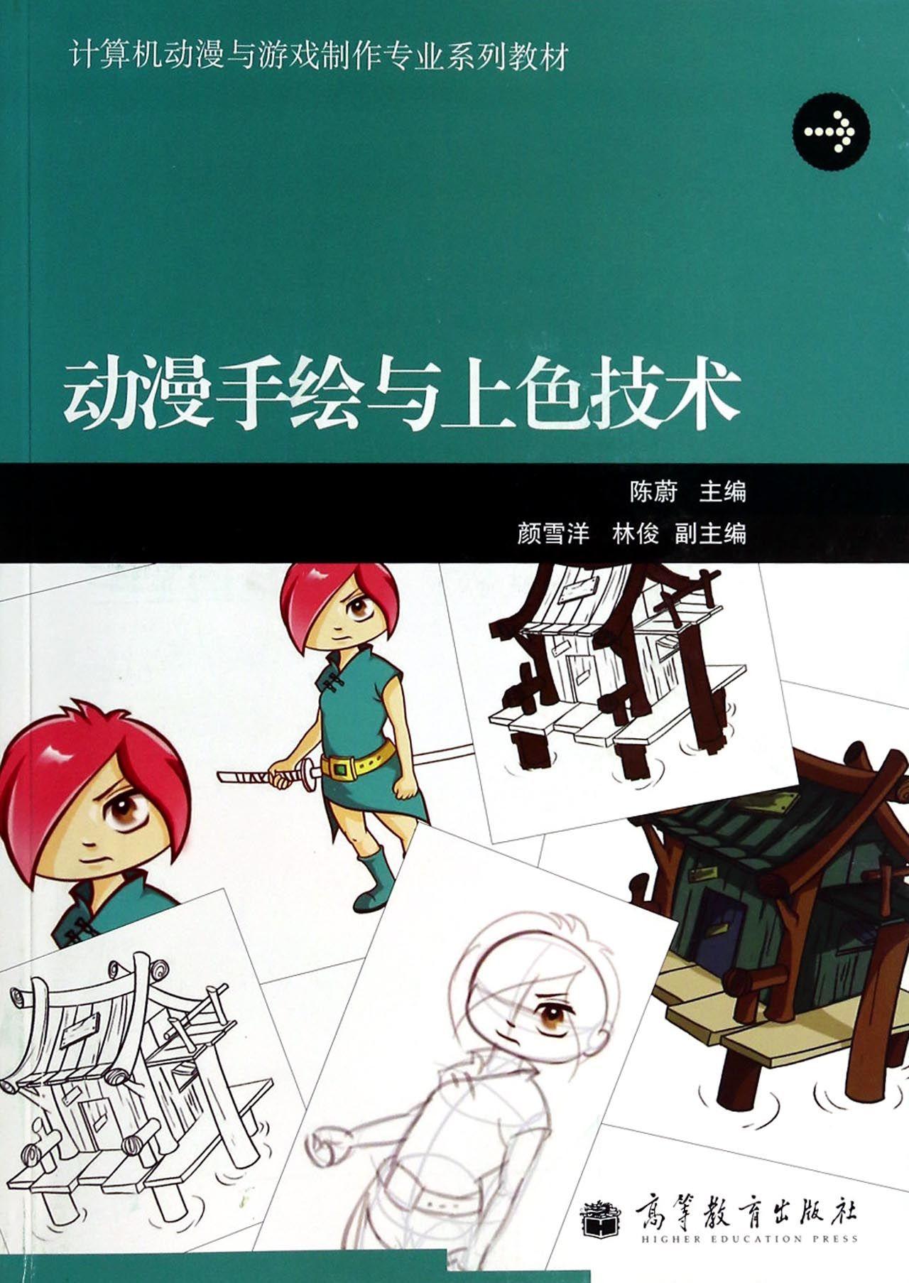 动漫手绘与上色技术(附光盘计算机动漫与游戏制作专业
