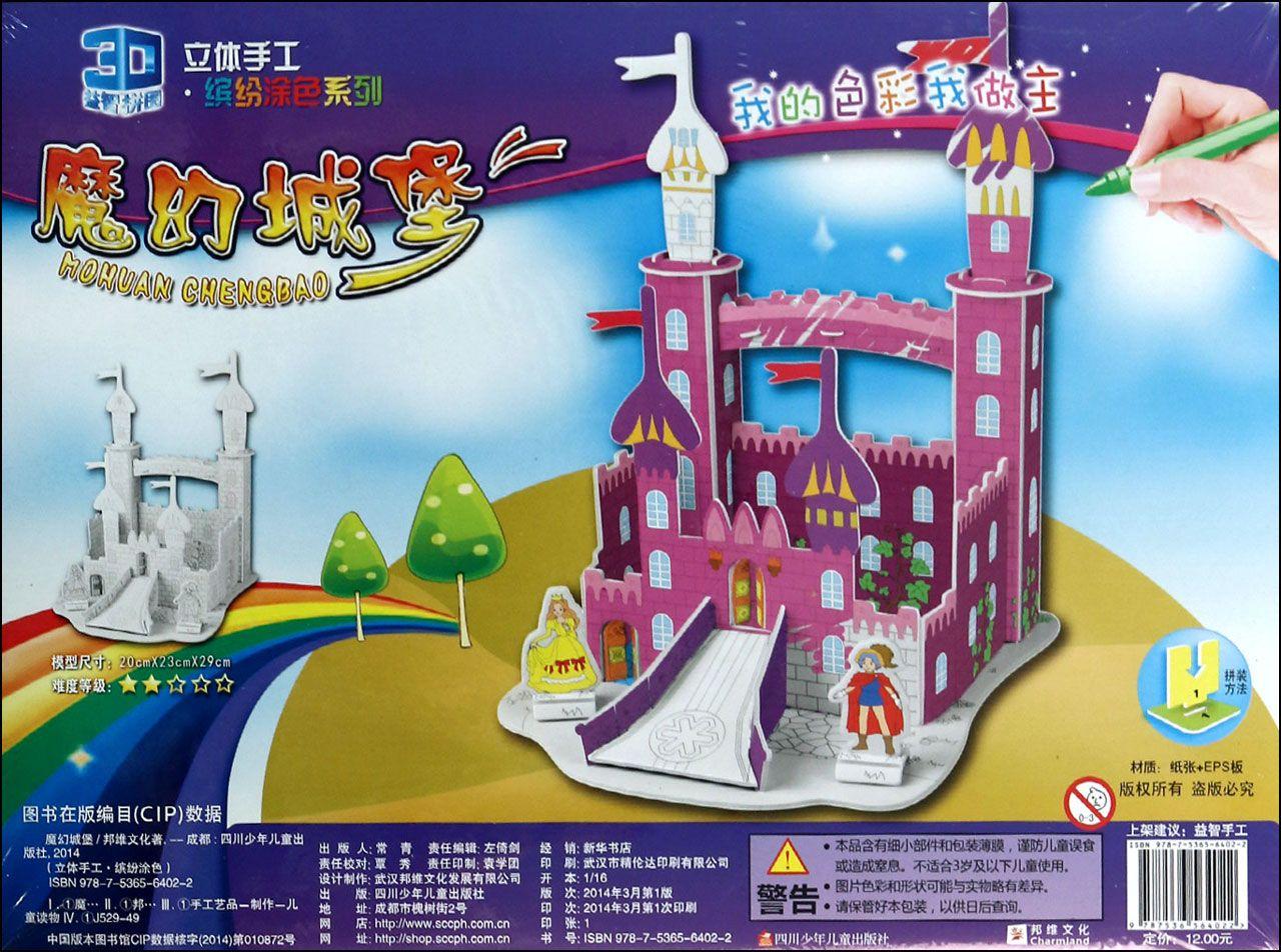 立体城堡的折法图解