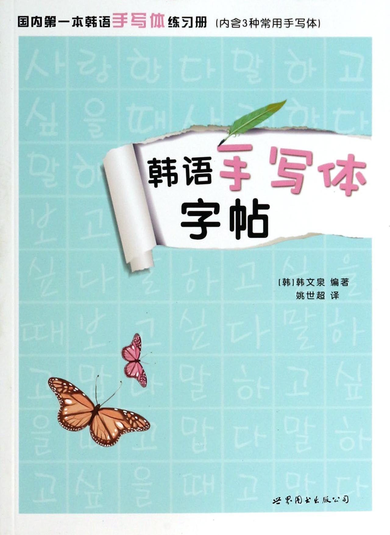韩语手写体字帖-博库网