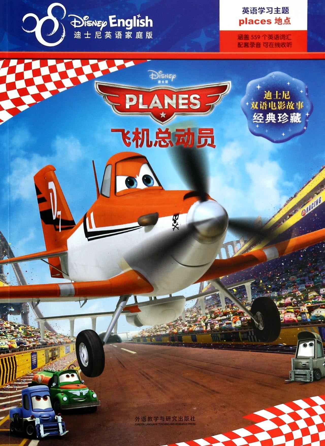 飞机总动员(迪士尼英语家庭版)