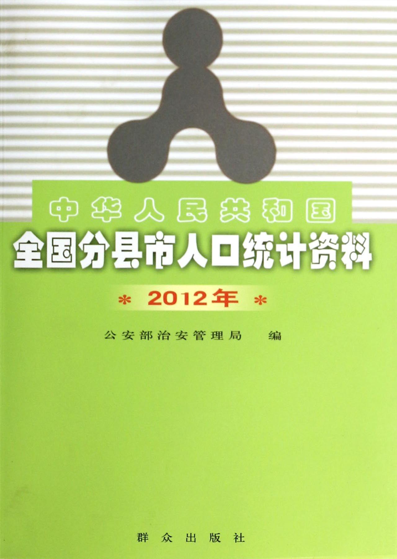 内蒙古人口统计_中国人口统计2012