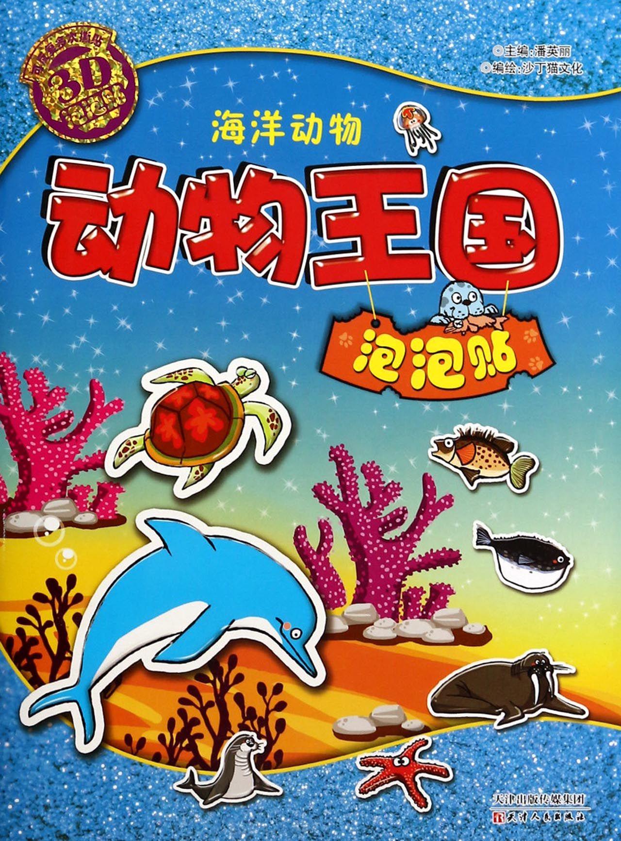 动物王国泡泡贴(海洋动物)