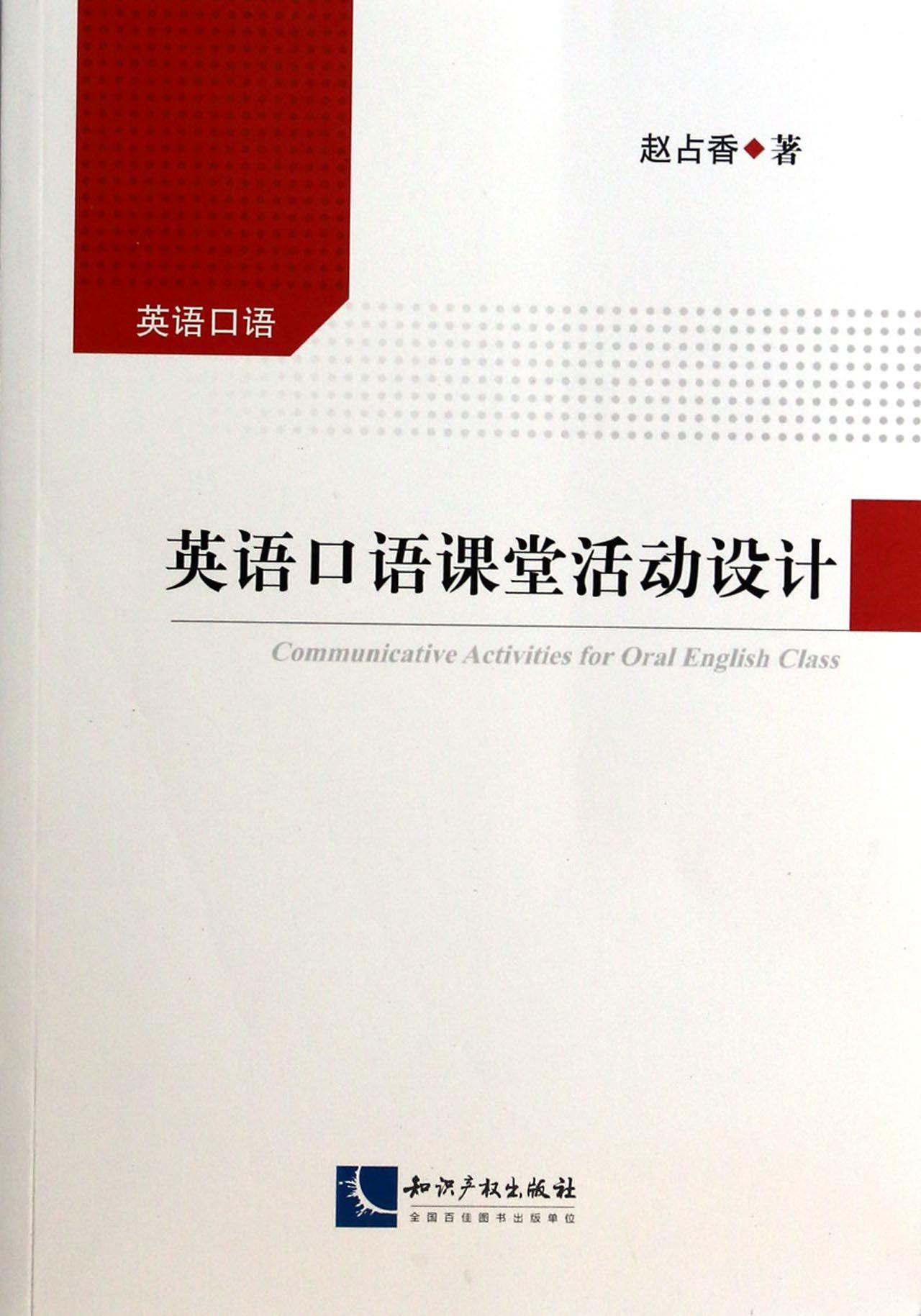 英语口语课堂活动设计