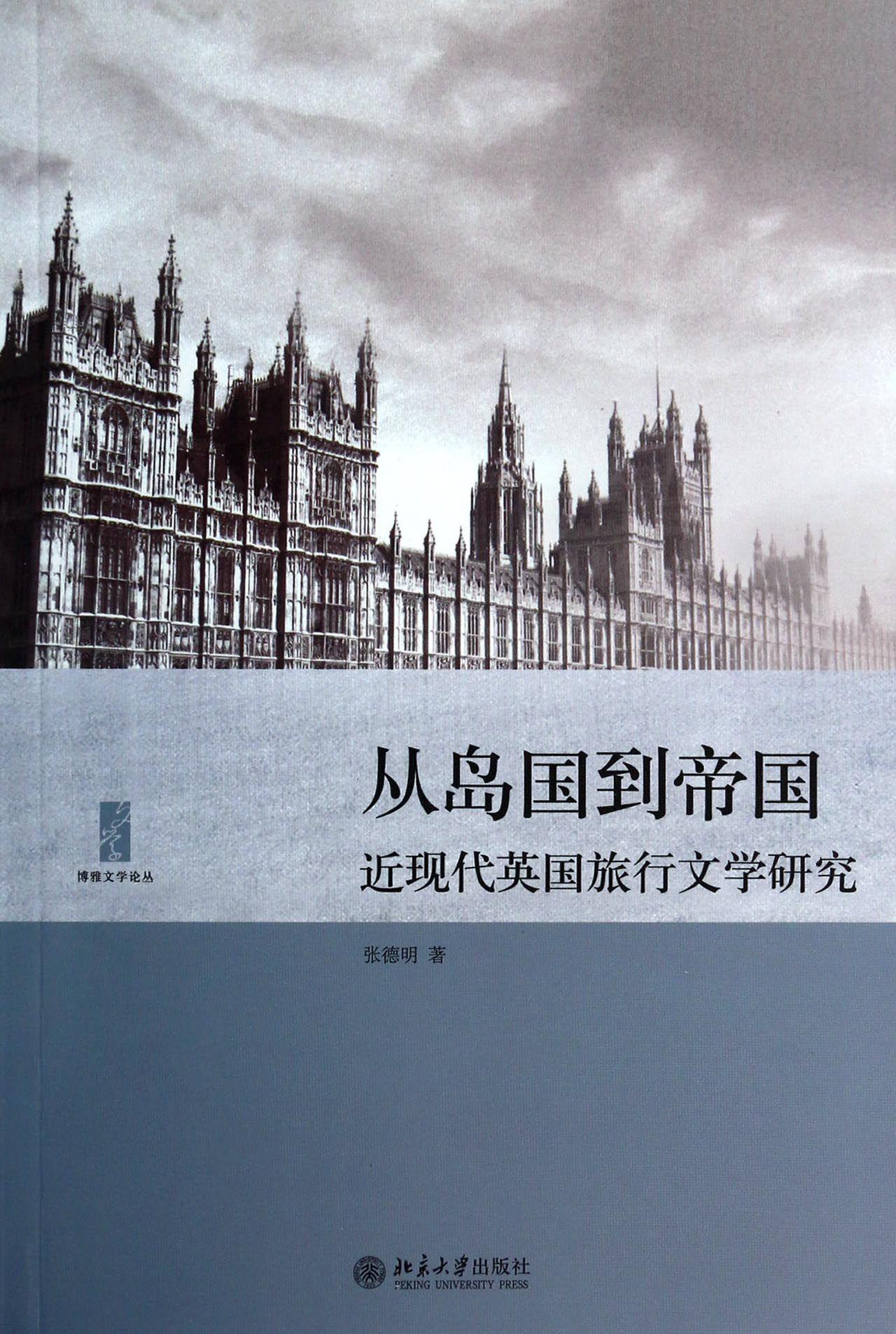 从岛国到帝国(近现代英国旅行文学研究)