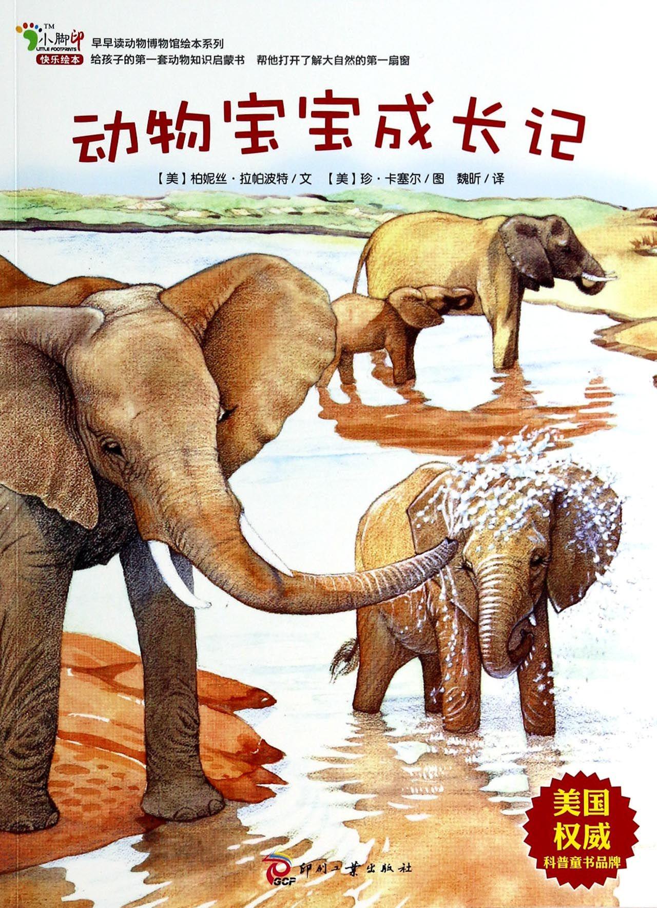 动物宝宝成长记-博库网