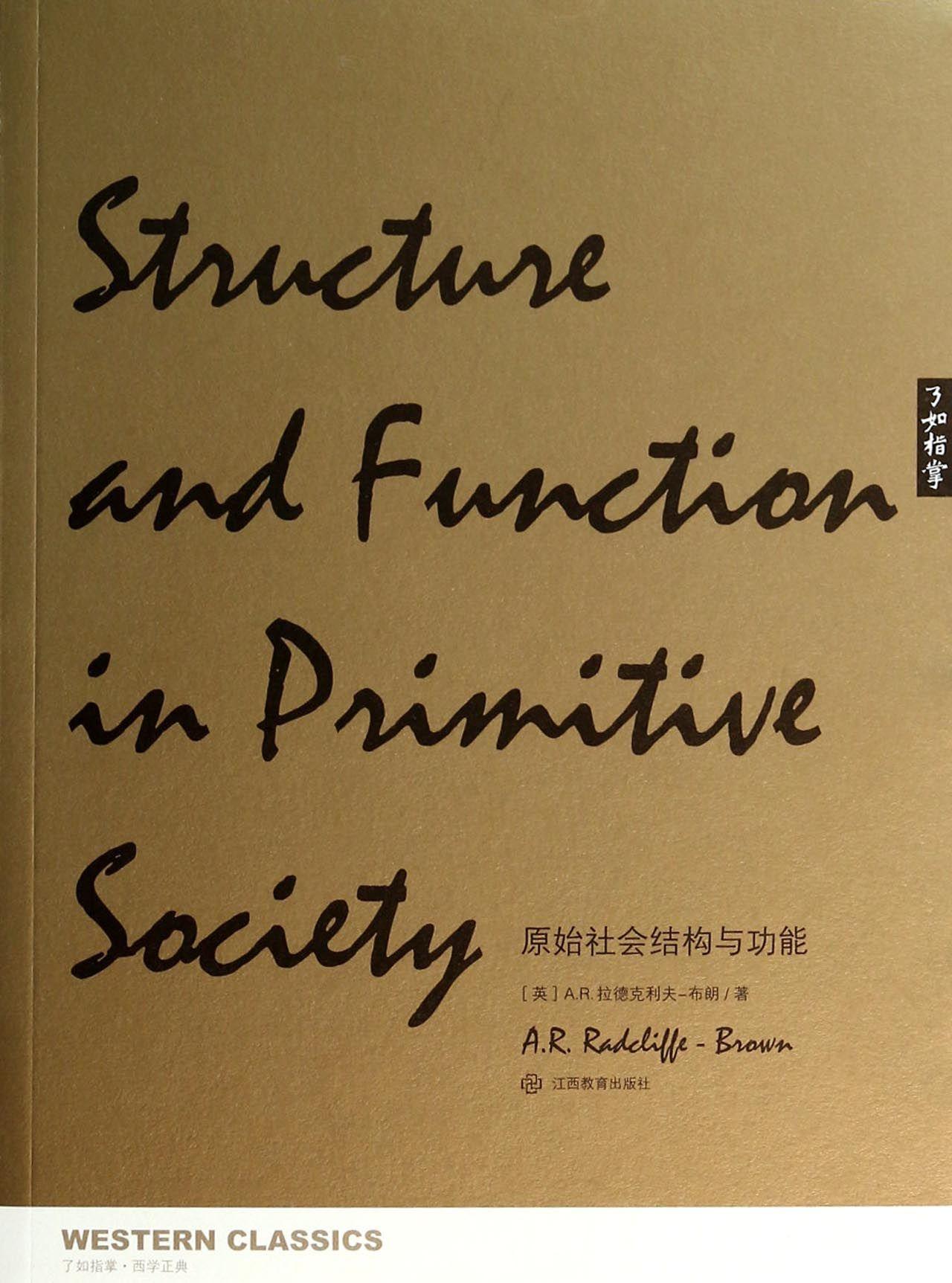 原始社会结构与功能