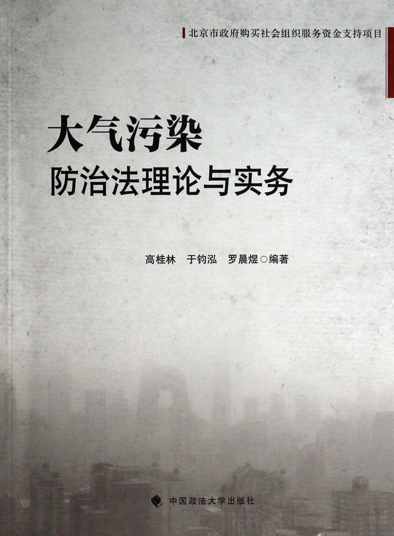 大气污染防治法第九十九条理解