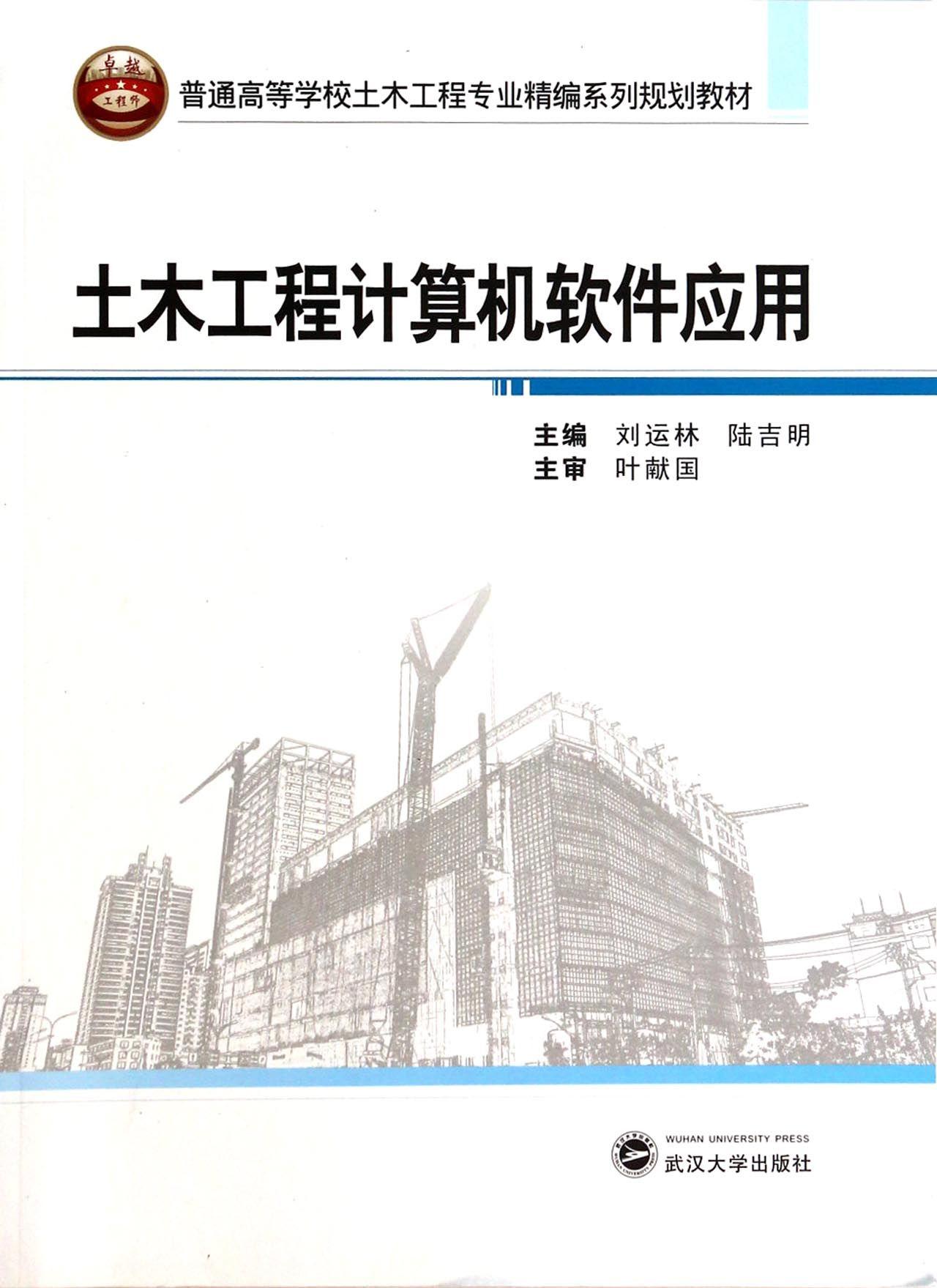 土木工程计算机软件应用(普通高等学校土木工程专业)