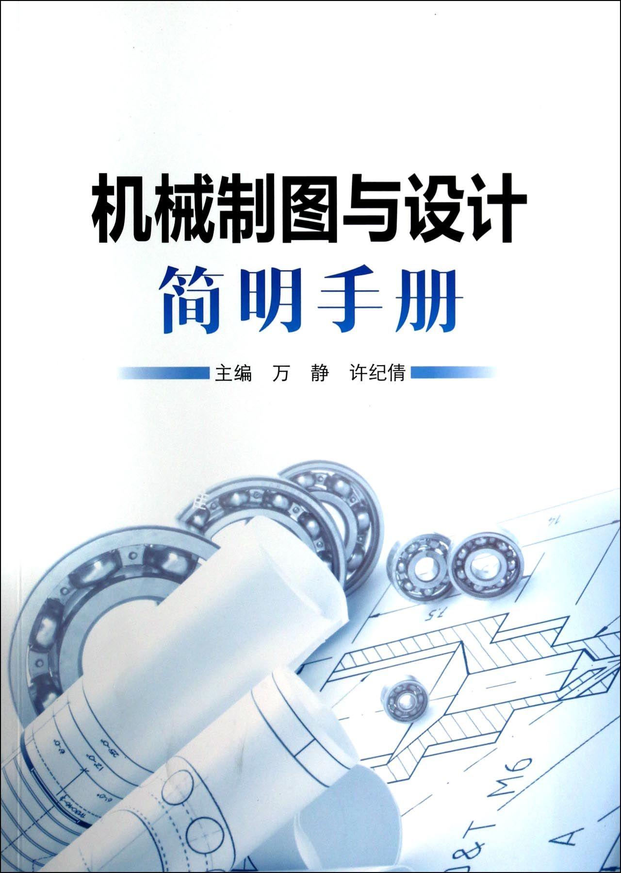 机械制图与设计简明手册图片