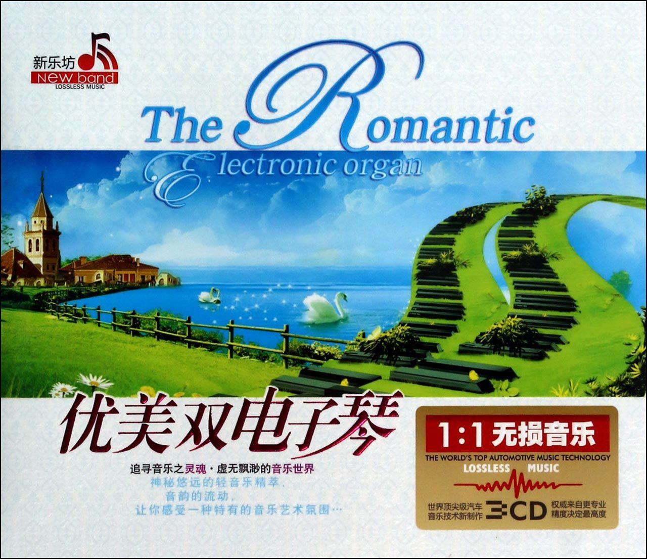 cd优美双电子琴(3碟装)图片