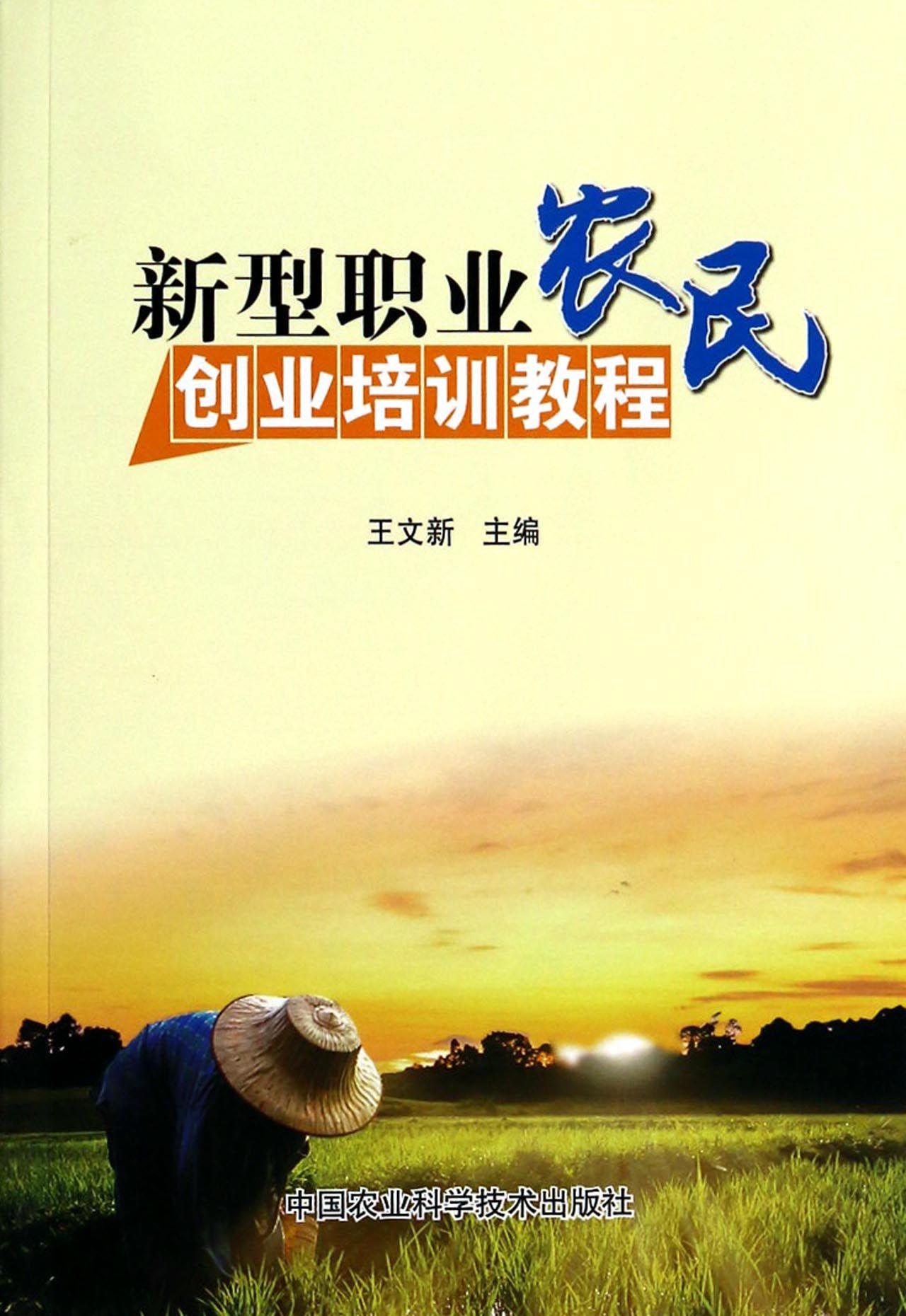 新型职业农民创业培训教程