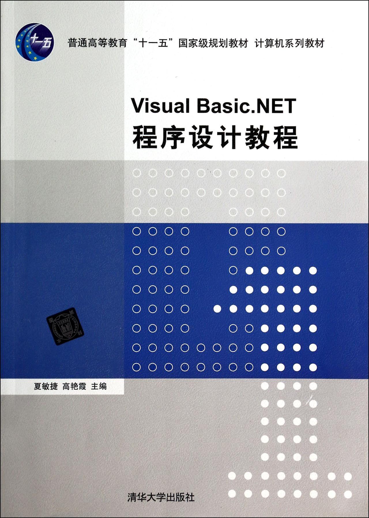 net程序设计教程(计算机系列教材普通高等教育十一五国家级规划教材)
