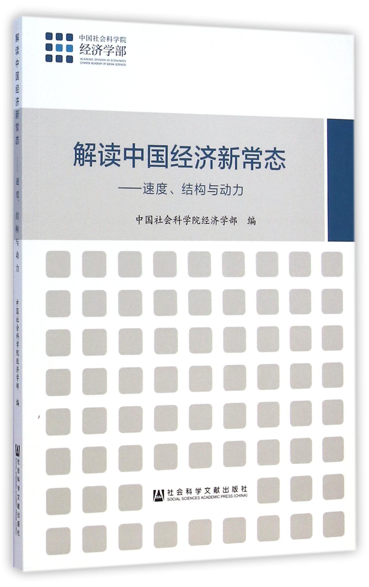 解读中国经济新常态--速度结构与动力