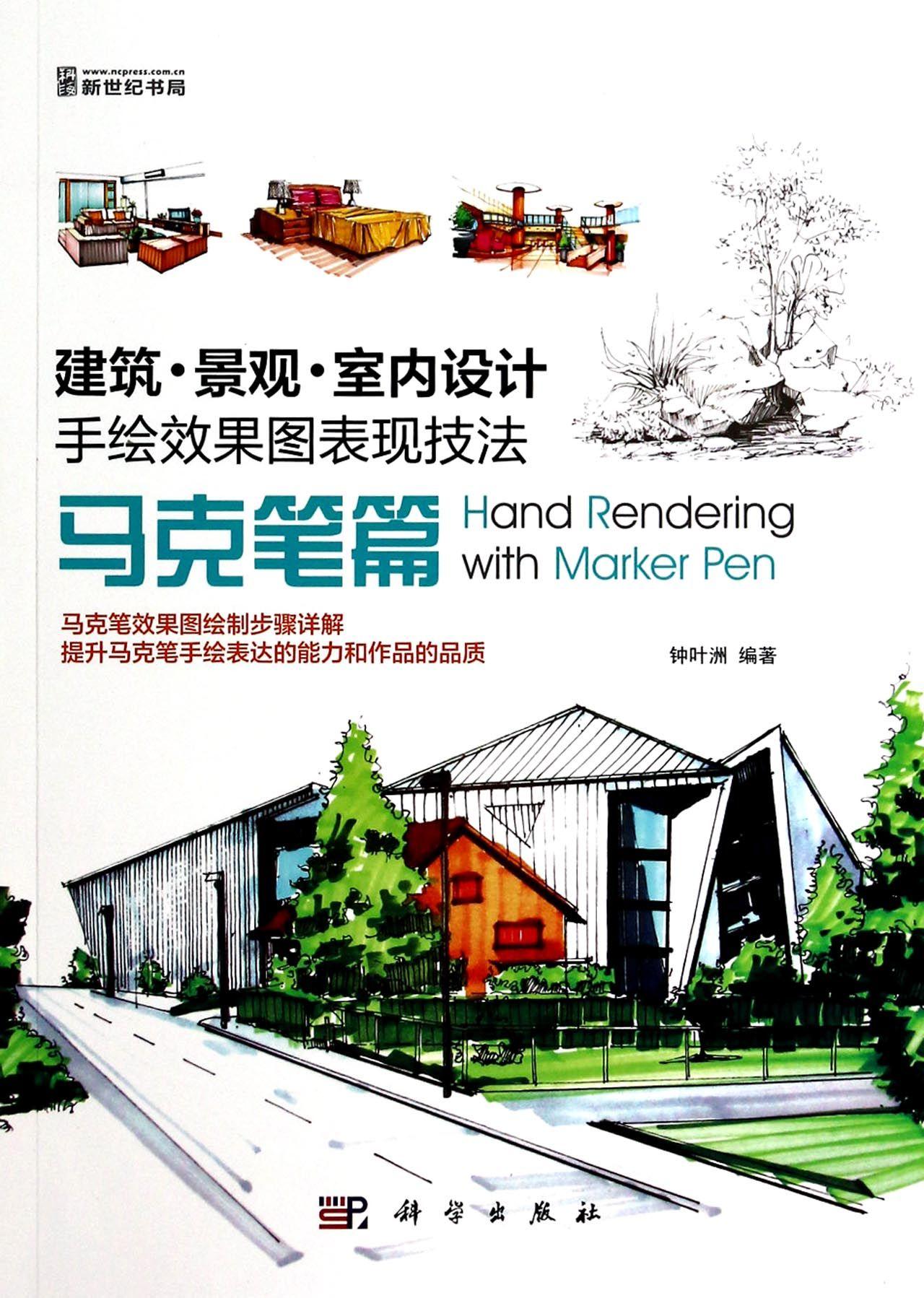 建筑景观室内设计手绘效果图表现技法(马克笔篇)