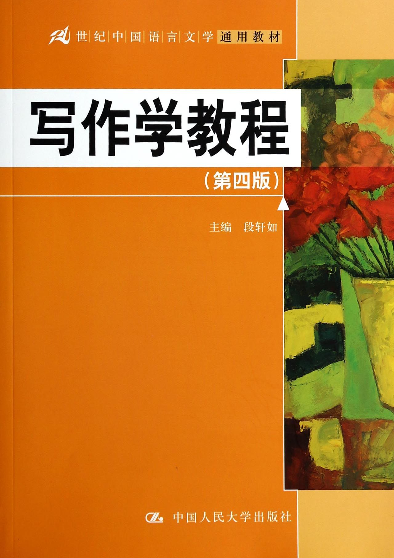 写作学教程(第4版21世纪中国语言文学通用教材)