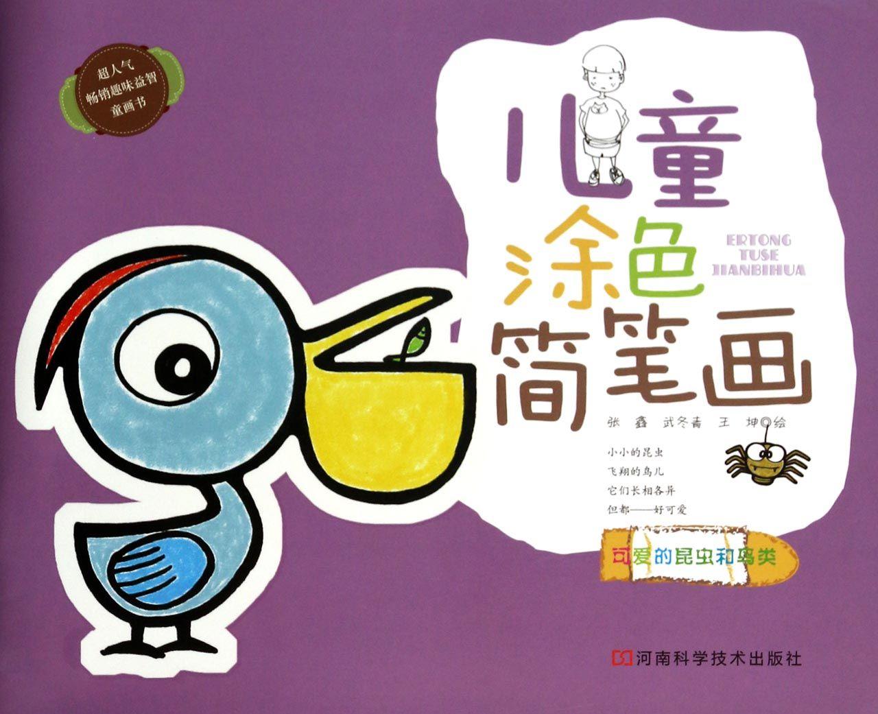 儿童涂色简笔画(可爱的昆虫和鸟类)