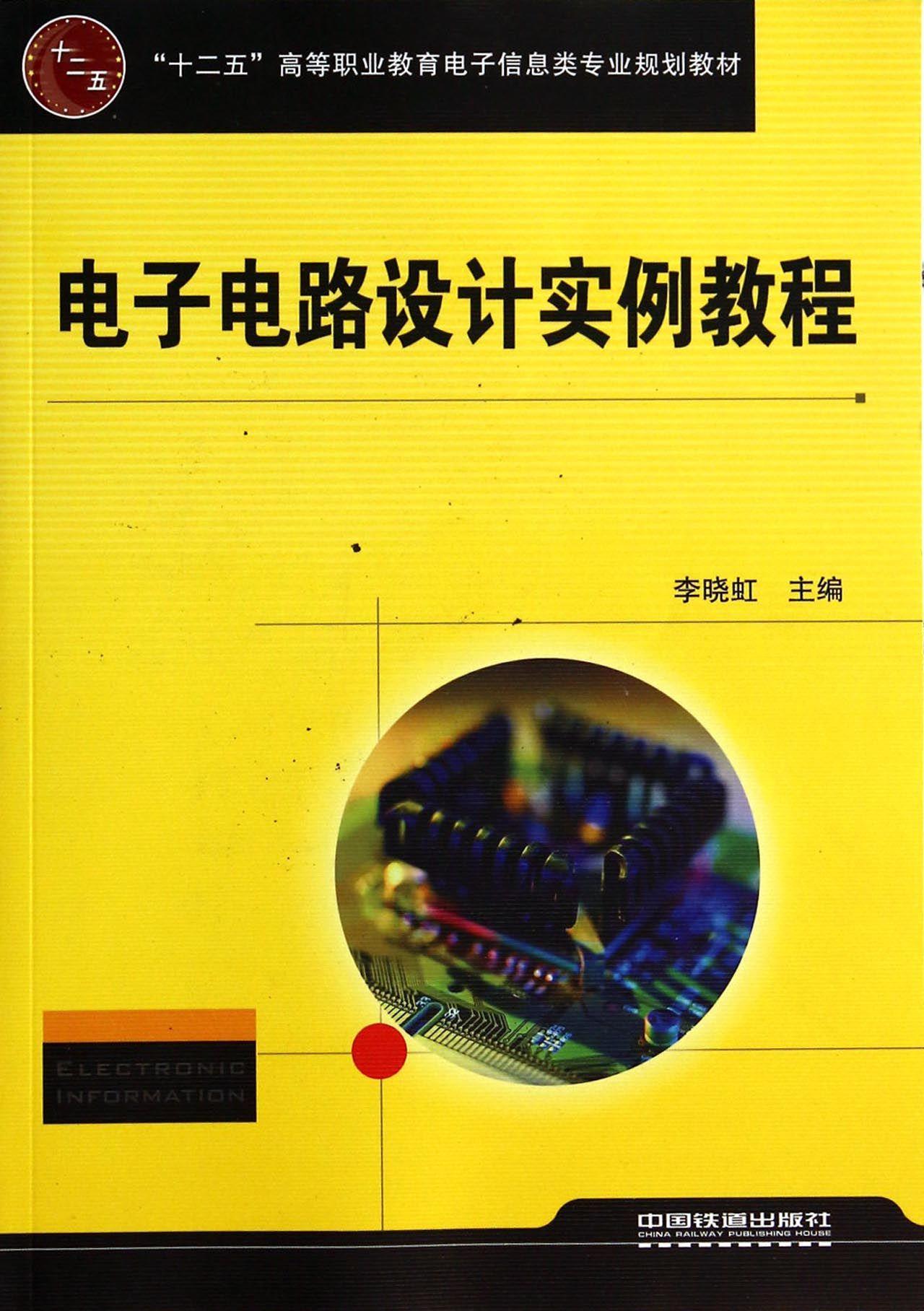 电子电路设计实例教程(十二五高等职业教育电子信息类专业规划教材)
