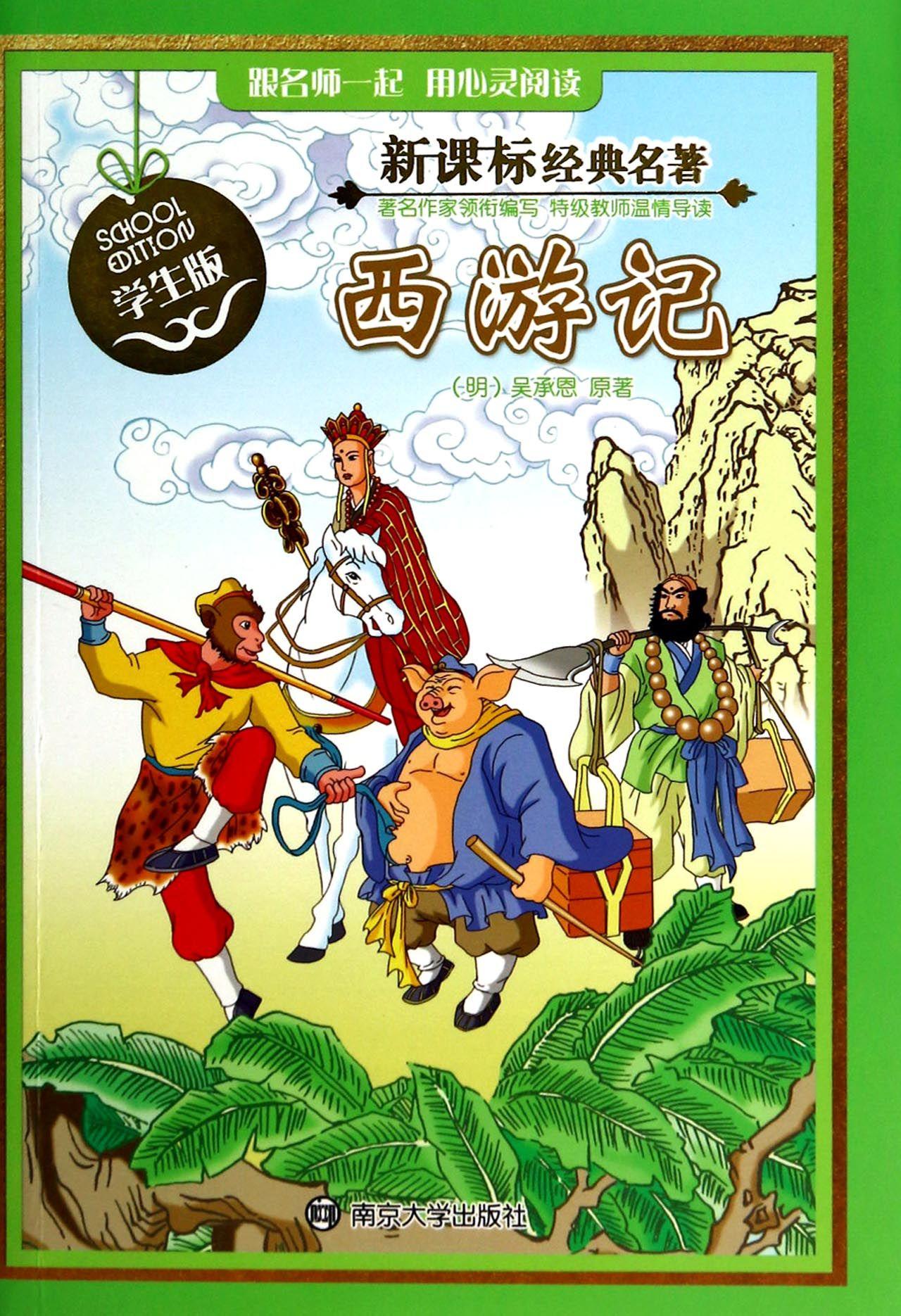 西游记(学生版)