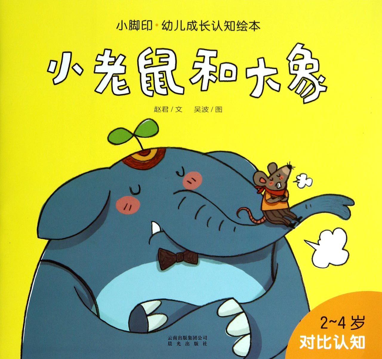 小老鼠和大象(2-4岁)