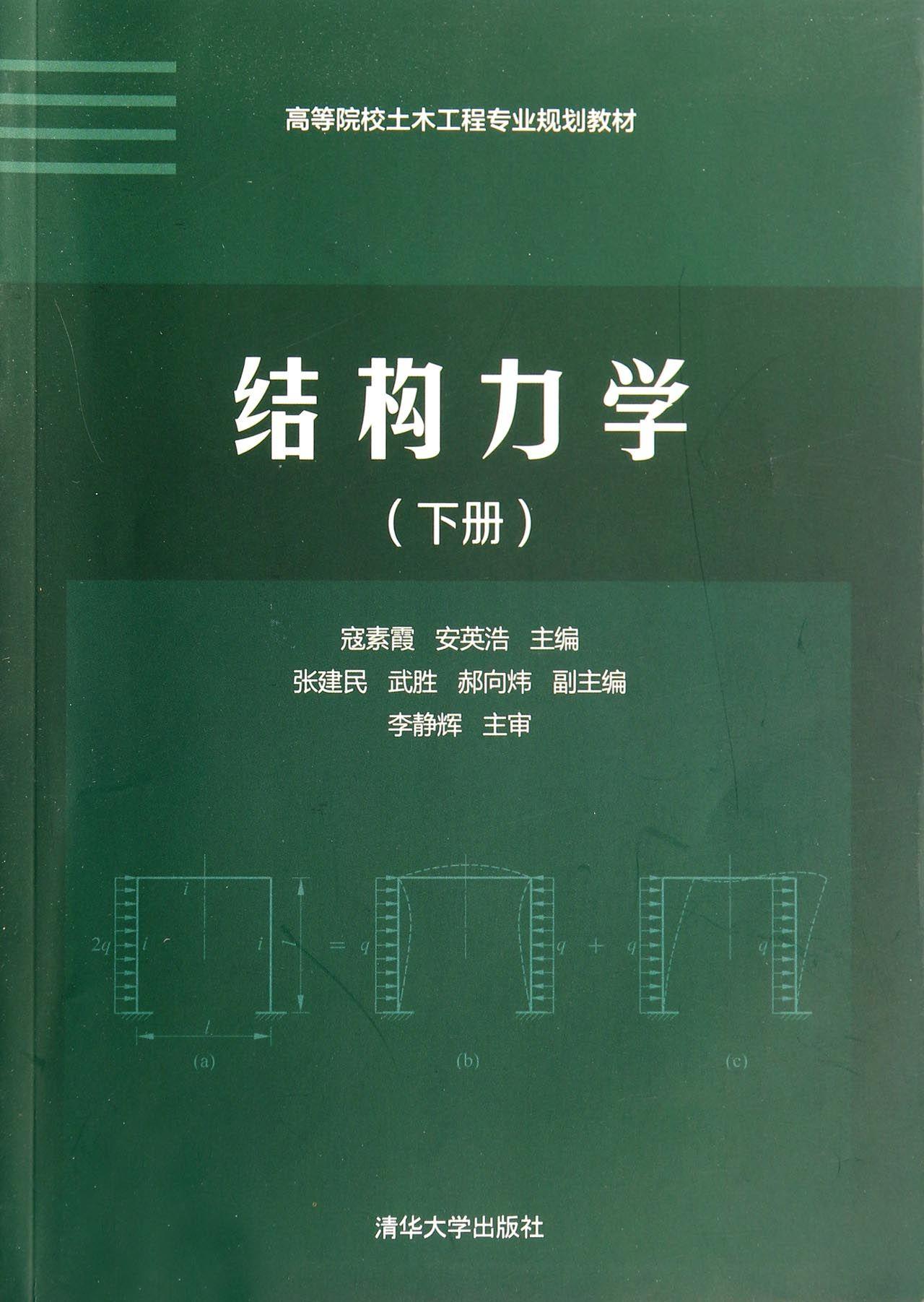 結構力學(下高等院校土木工程專業規劃教材)