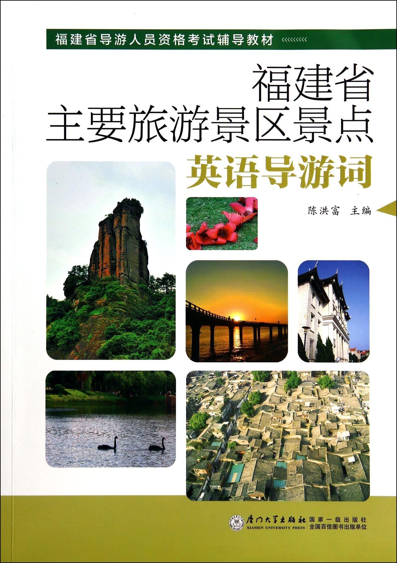 福建省主要旅遊景區景