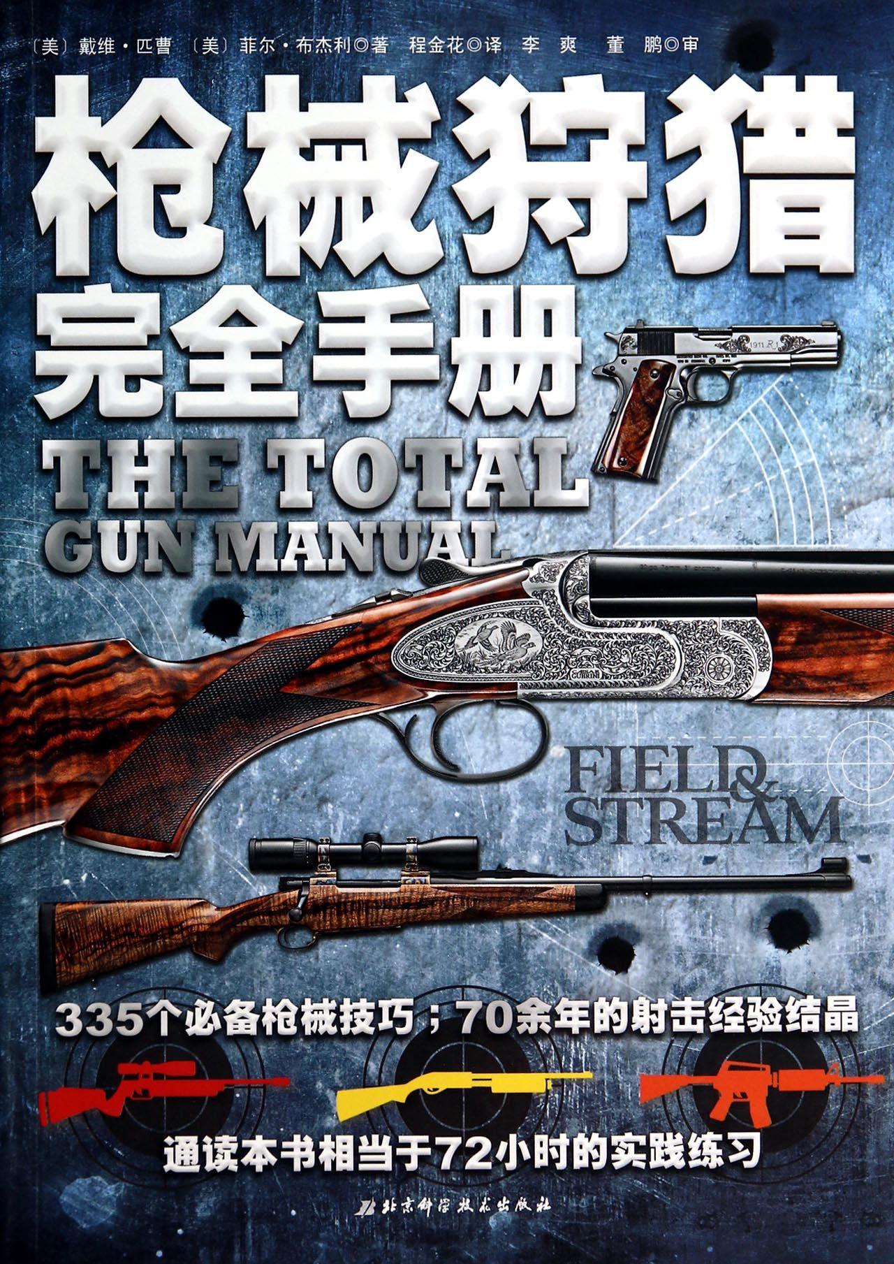 槍械狩獵完全手冊