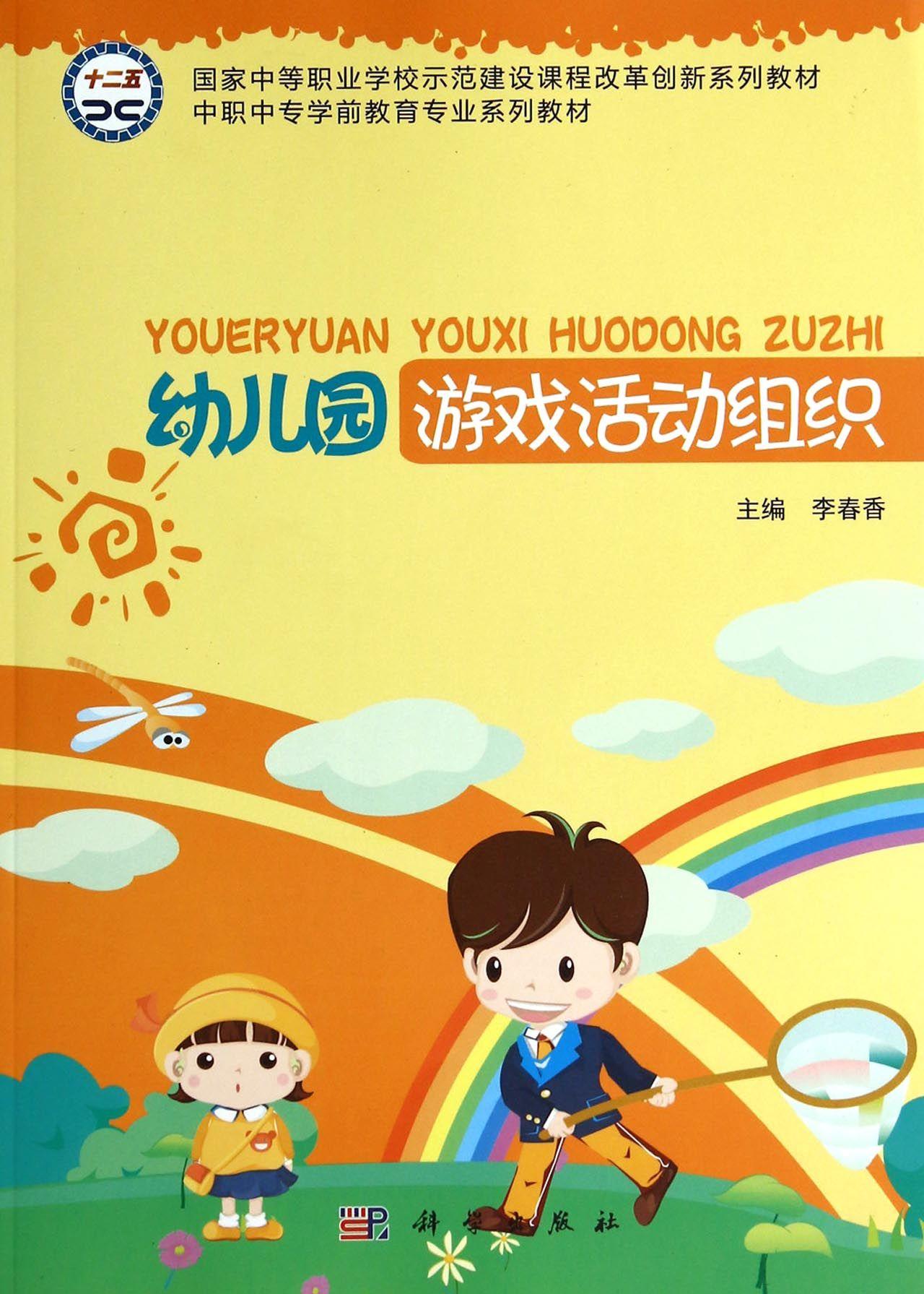 幼儿园游戏活动组织(中职中专学前教育专业系列教材)