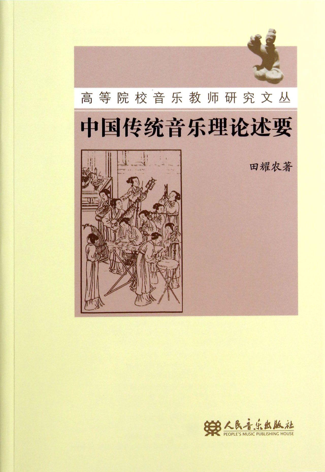 中国传统音乐理论述要