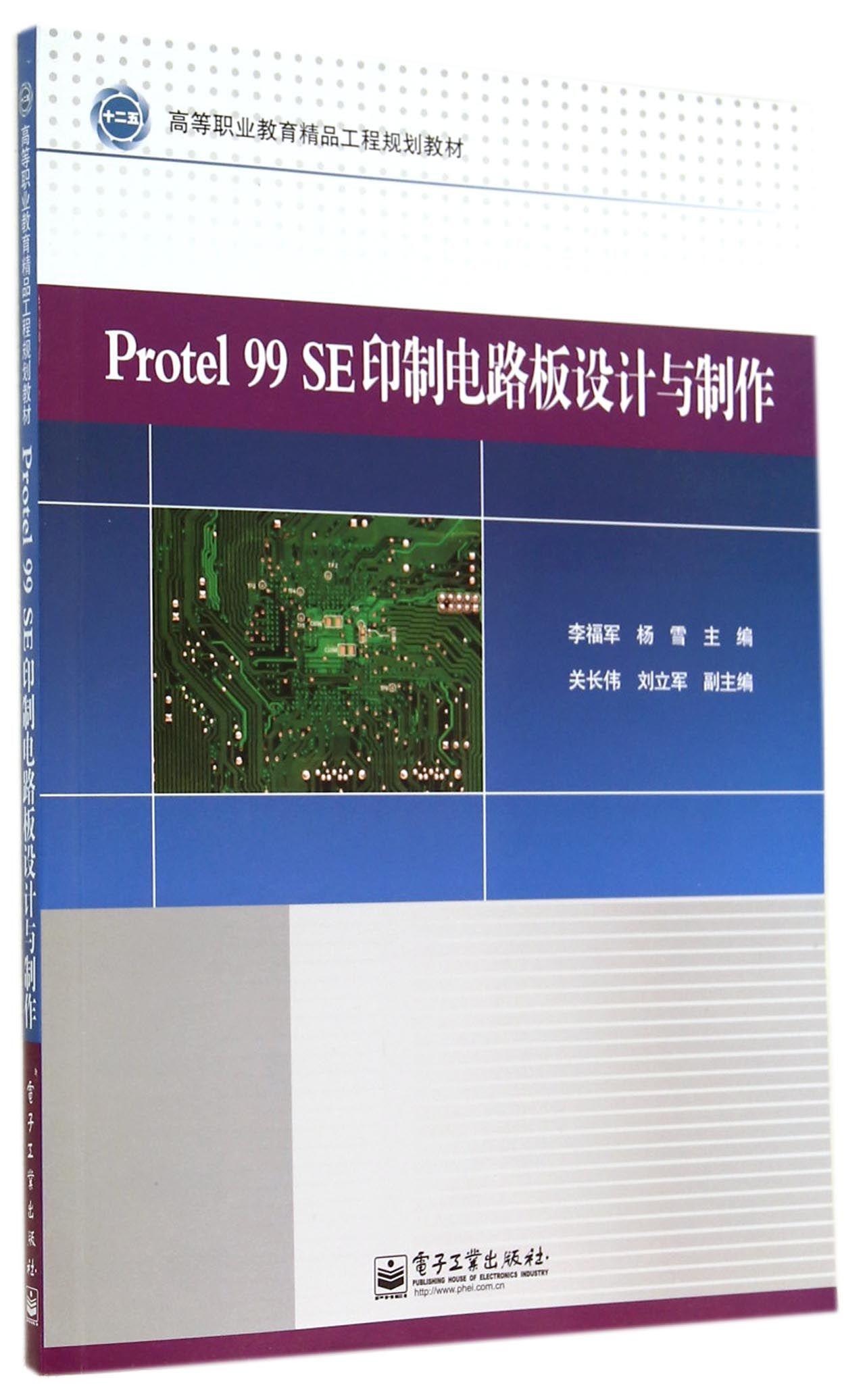 protel99se印制电路板设计与制作(高等职业教育精品)