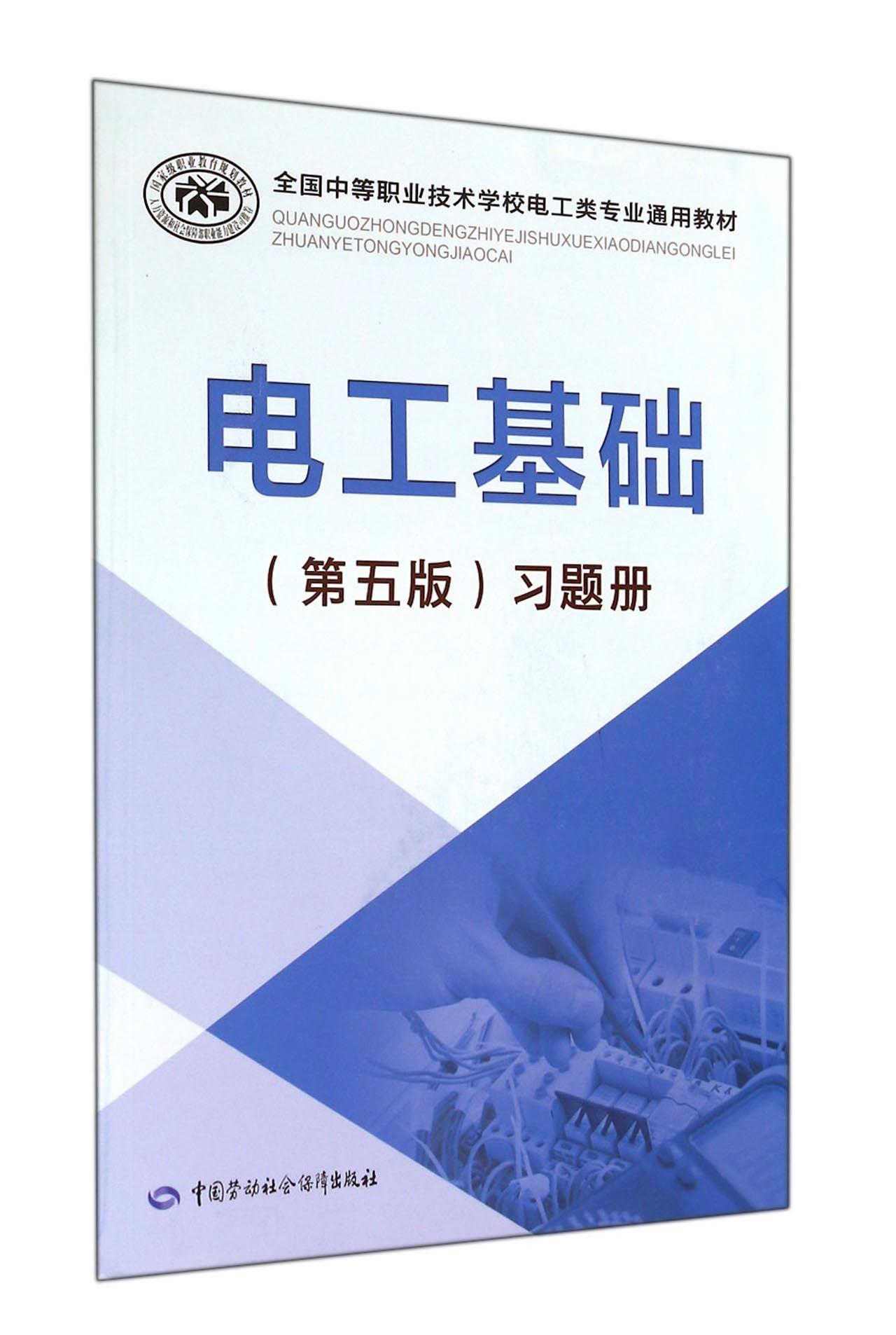 电工基础 第五版>习题册(全国中等职业技术学校电工