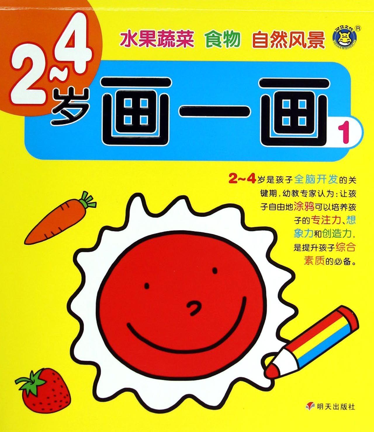 2-4歲畫一畫(1水果蔬菜食物自然風景)