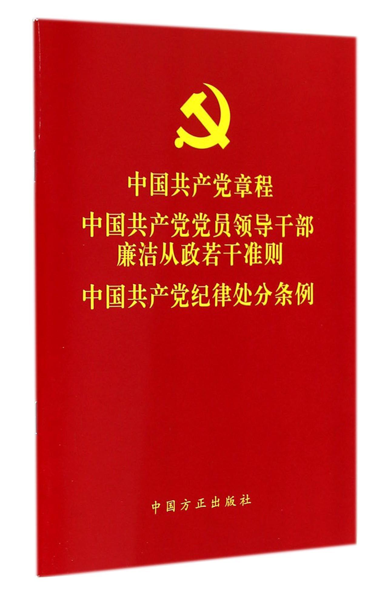 党员领导干部廉洁从政若干准则中国共产党纪律处分