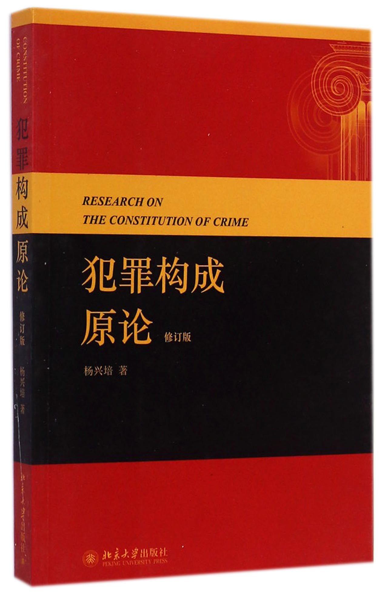 犯罪構成原論(修訂版
