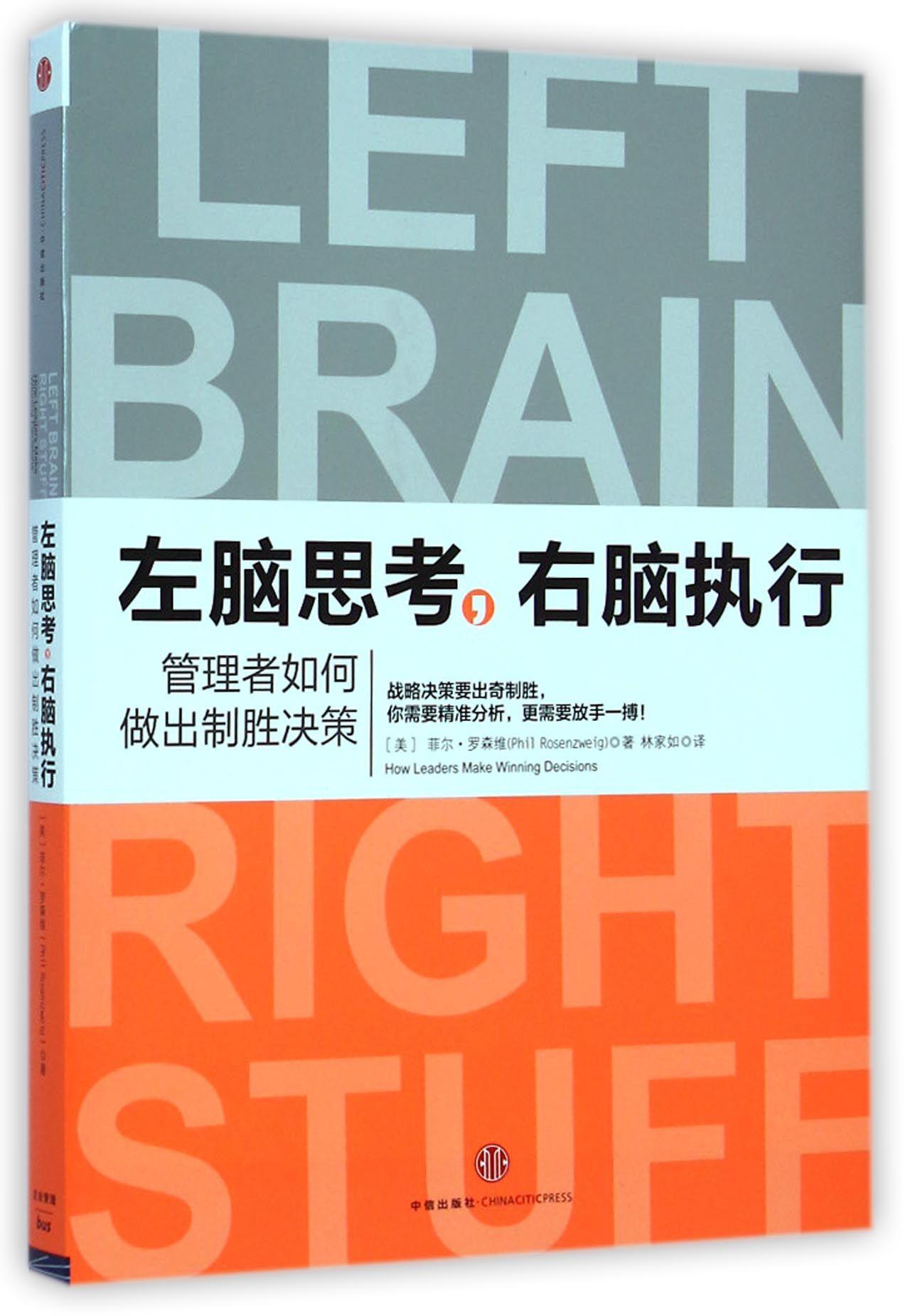 左脑思考右脑执行(管理者如何做出制胜决策)