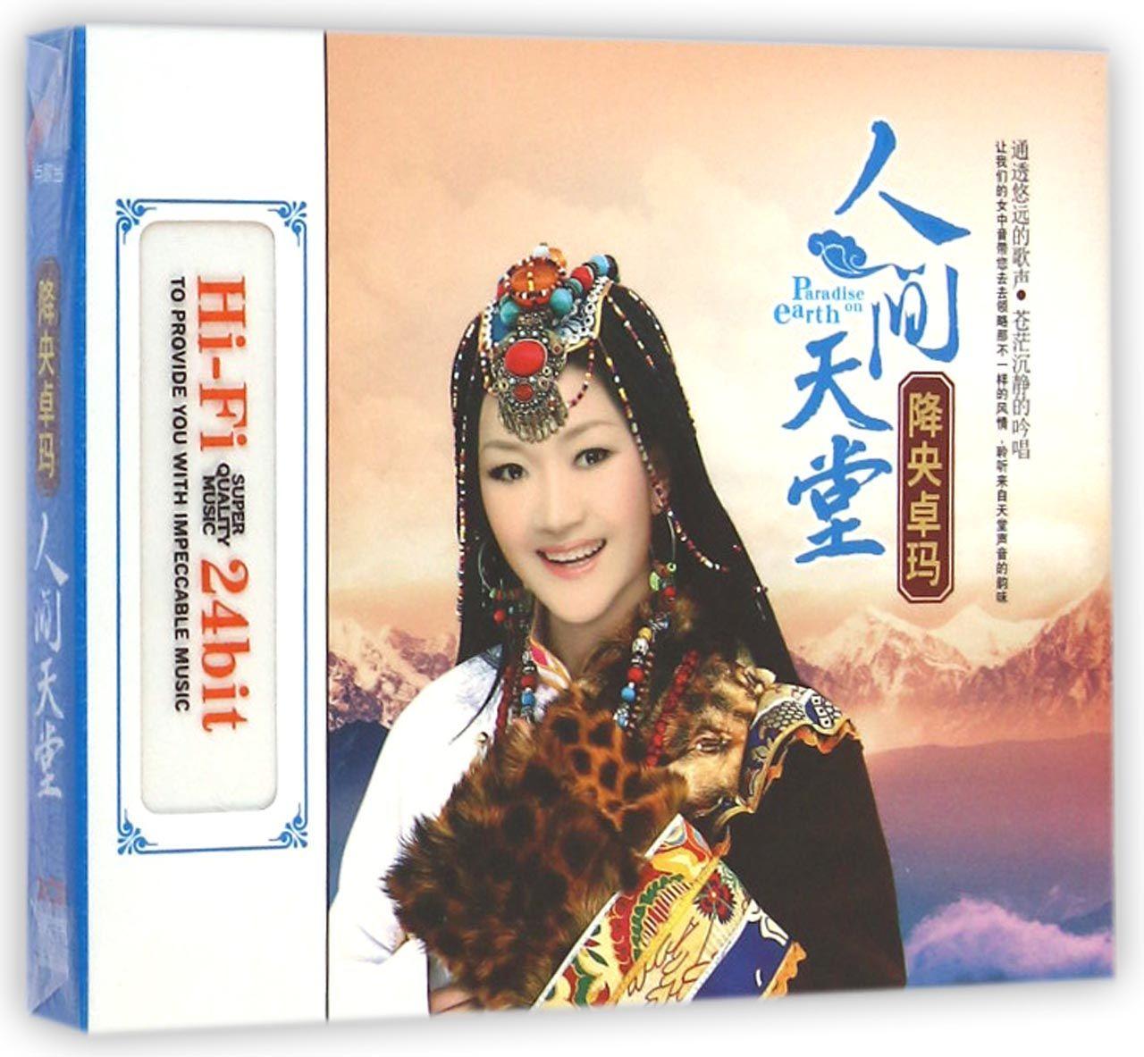 cd-hd降央卓玛人间天堂(3碟装)