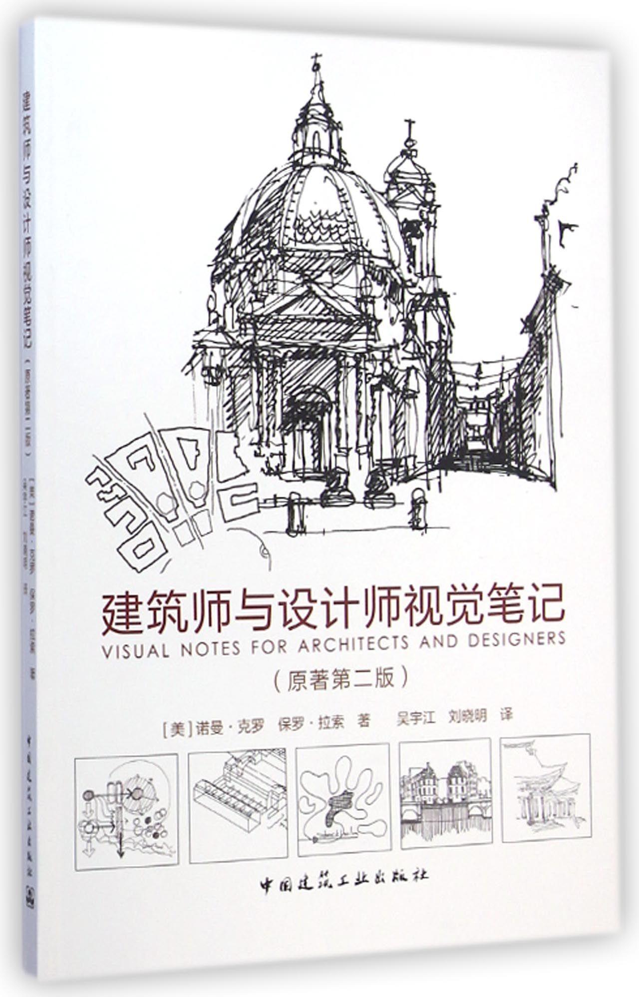 建筑师与设计师视觉笔记(原著第2版)