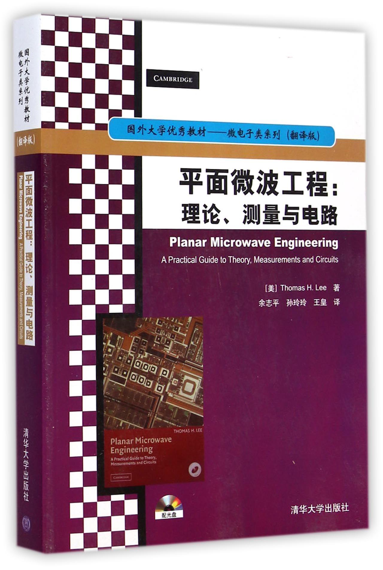 平面微波工程--理论测量与电路(附光盘翻译版国外大学优秀教材)