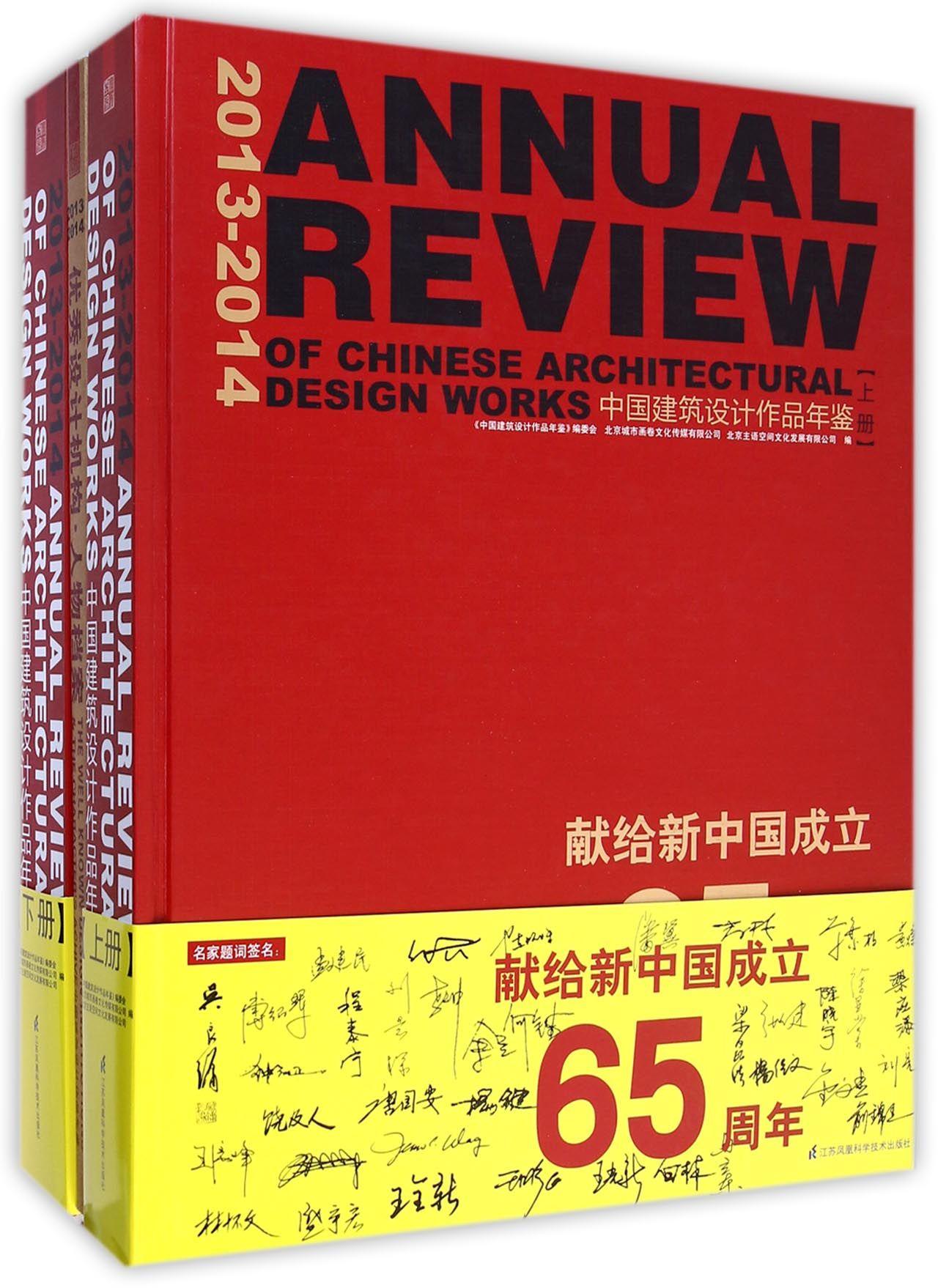 2013-2014中国建筑设计作品年鉴(附优秀设计机构人物档案上下)(精)