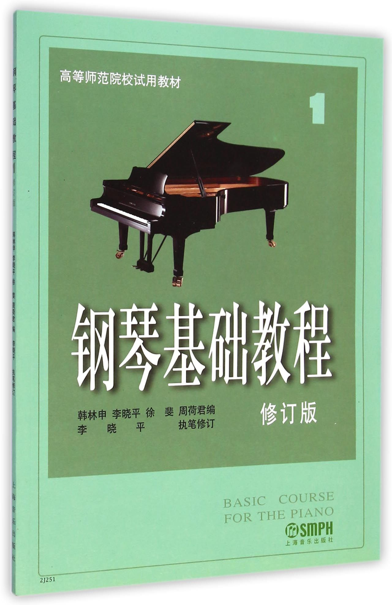 钢琴基础教程(1修订版高等师范院校使用教材)图片