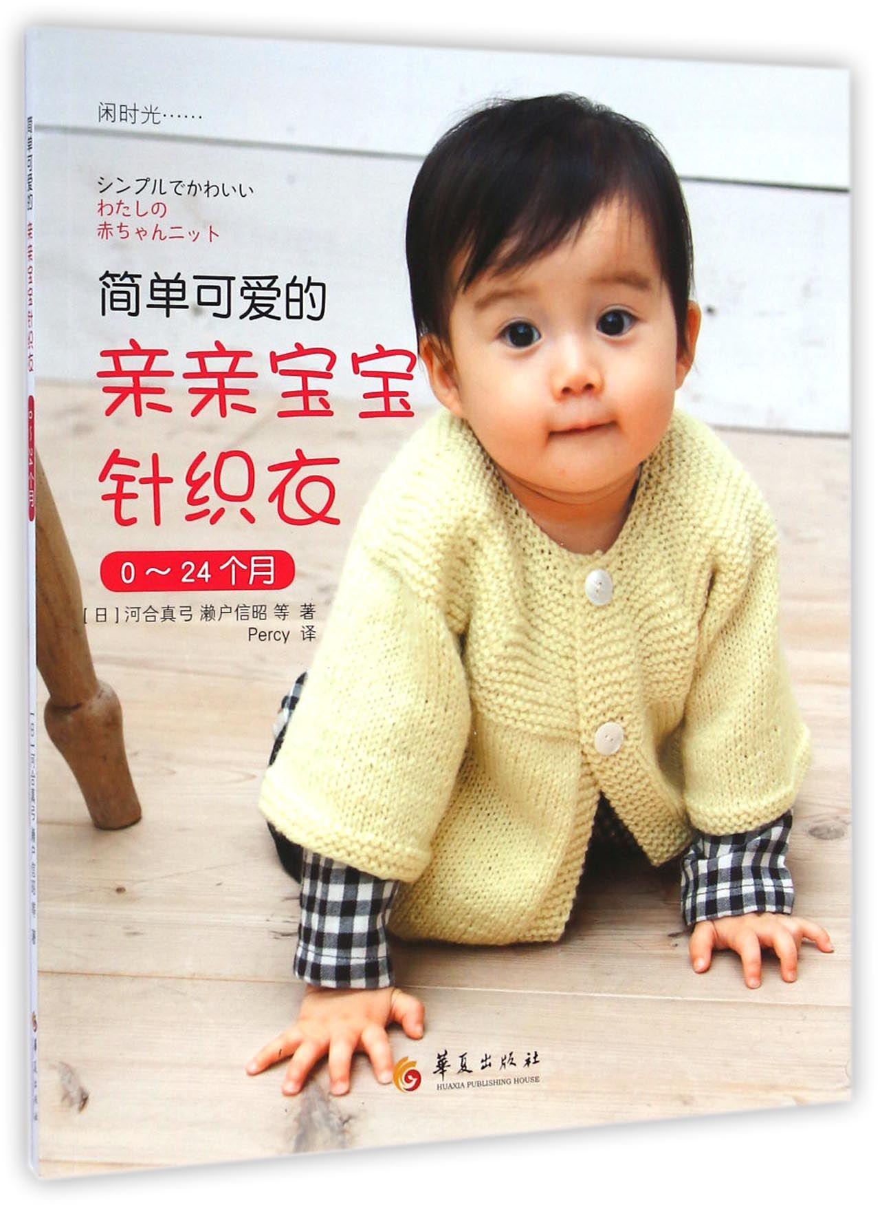 简单可爱的亲亲宝宝针织衣(0-24个月)