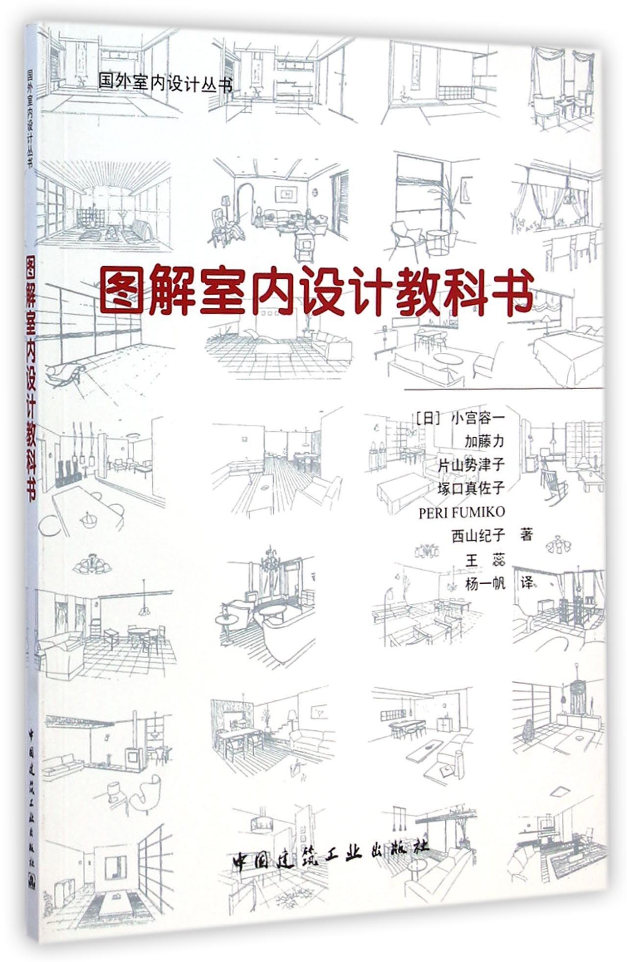 圖解室內設計教科書