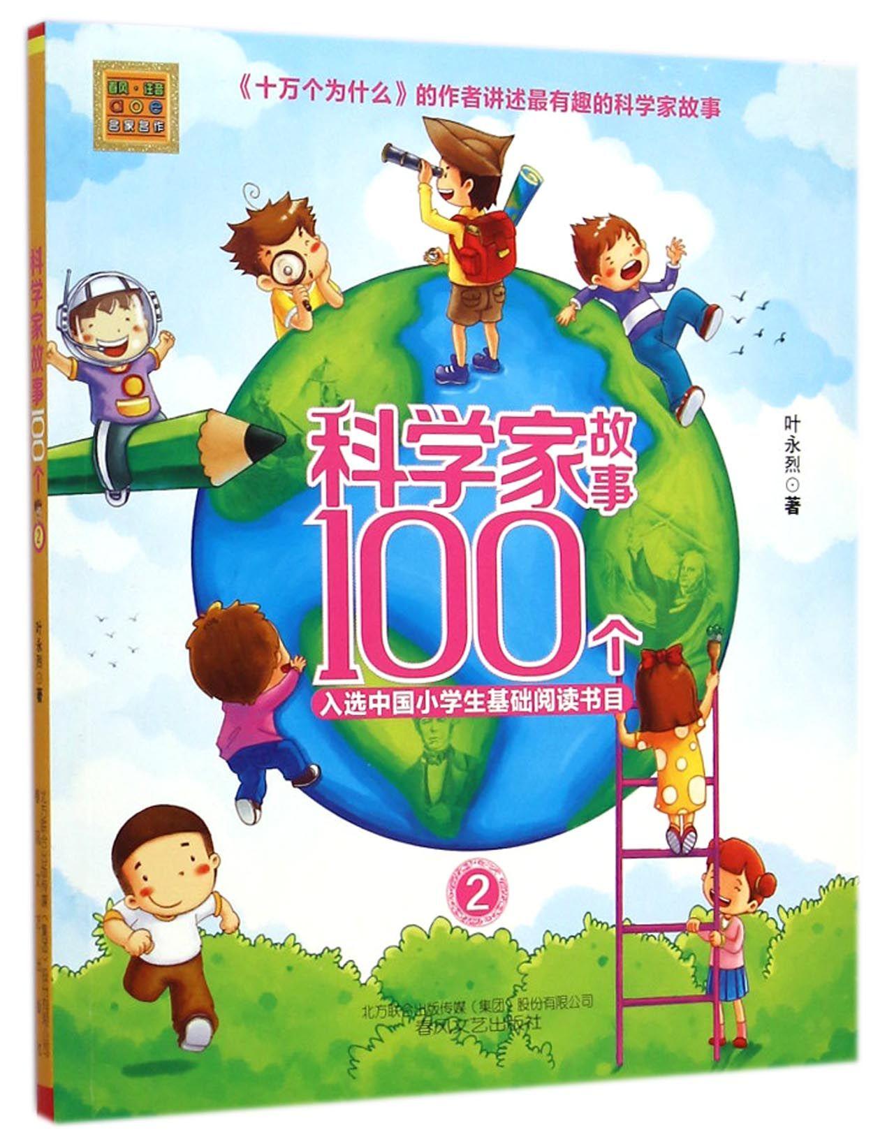科学家故事100个(2)