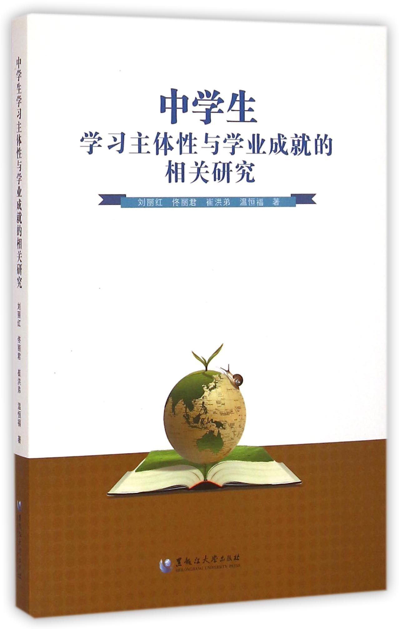 第一章 学习主体性概述 一、学习主体性的研究背景 二、什么是学习主体性 三、中学生学习主体性的特征 四、中学生学习主体性的表现 五、中学生学习主体性的发展策略 第二章 学习主体性的影响因素 一、家庭教养方式对学习主体性的影响 二、教学方式对学习主体性的影响 三、师生关系对学习主体性的影响 四、学生个性对学习主体性的影响 第三章 学习主体性与学业发展 一、学习主体性的意义 二、学习主体性的相关理论 三、中学生学习主体性对学业成绩的影响研究 四、学生对教师的影响 五、学生个体的生理、心理特征对教师的影响 第四