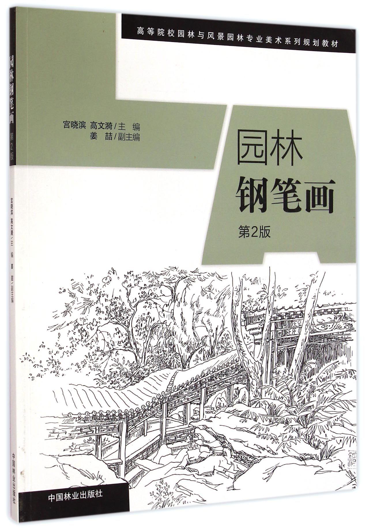 园林钢笔画(第2版高等院校园林与风景园林专业美术系列规划教材)
