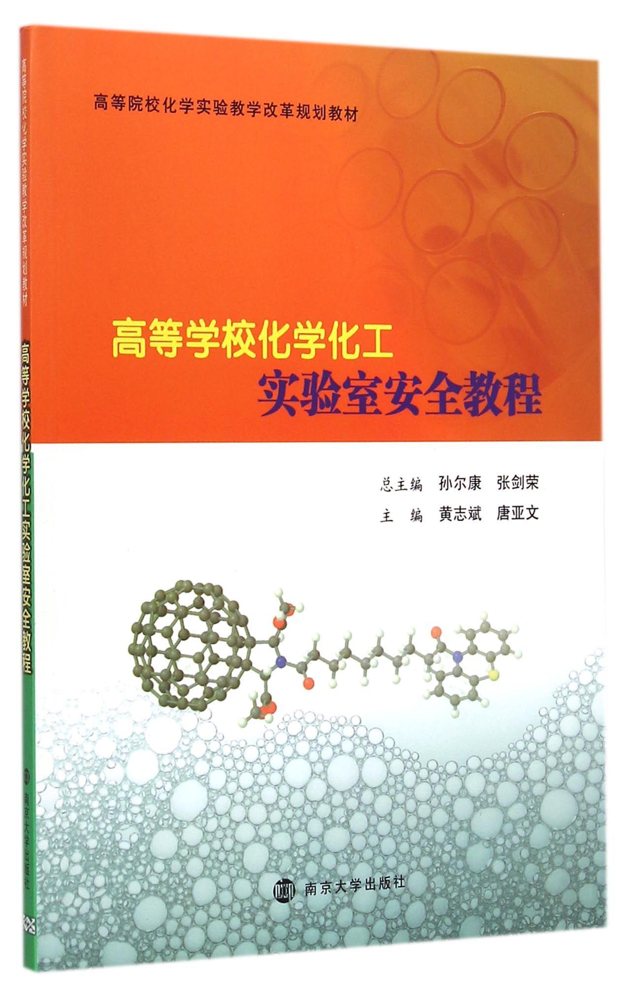 等学校化学化工实验室安程(等院校化学实验