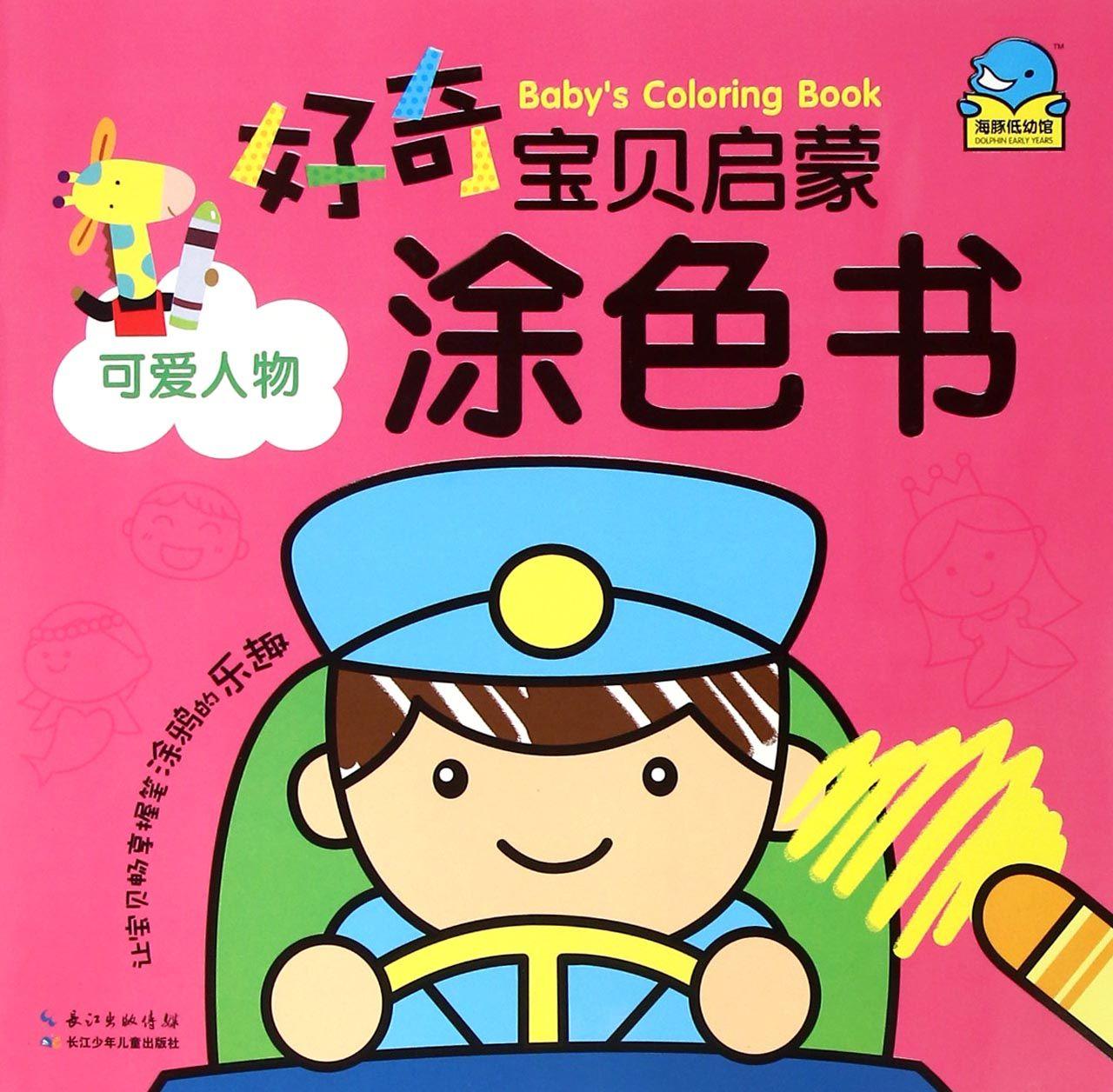 由海豚传媒所*的《可爱人物》是专为2-4岁幼 儿设计的绘画类图书,书中每个形象旁边都会设置一 首相对应的儿歌,让孩子一边学画画,一边通过儿歌 加深对形象的认知,绘画与启蒙认知同时进行。每幅 需涂色图画旁都会设计一个亲子互动区,孩子完成涂 色后,家长可以根据孩子的图书表现,为孩子评分〿br/>评价等级包括加油不错真棒三个等级〿br/>12K的大开本为孩子带来超大版画面,为孩子提供* 好的运笔条件,*好地锻炼手部肌肉。孩子既可以参 照范画涂色,感知色彩搭配,锻炼色彩审美能力;也 可以根据大图大字