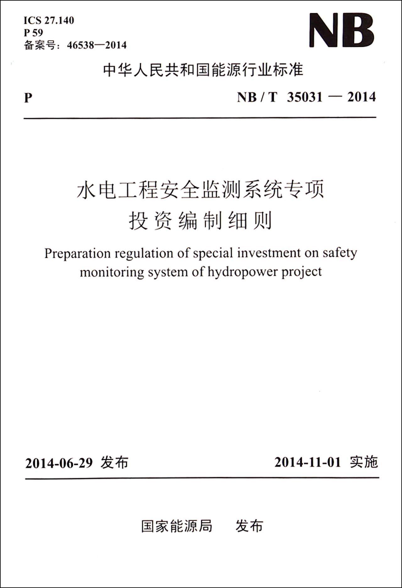 安全系统工程试题_水电工程安全监测 系统 专项投资编制细则(nb\\t35031-)