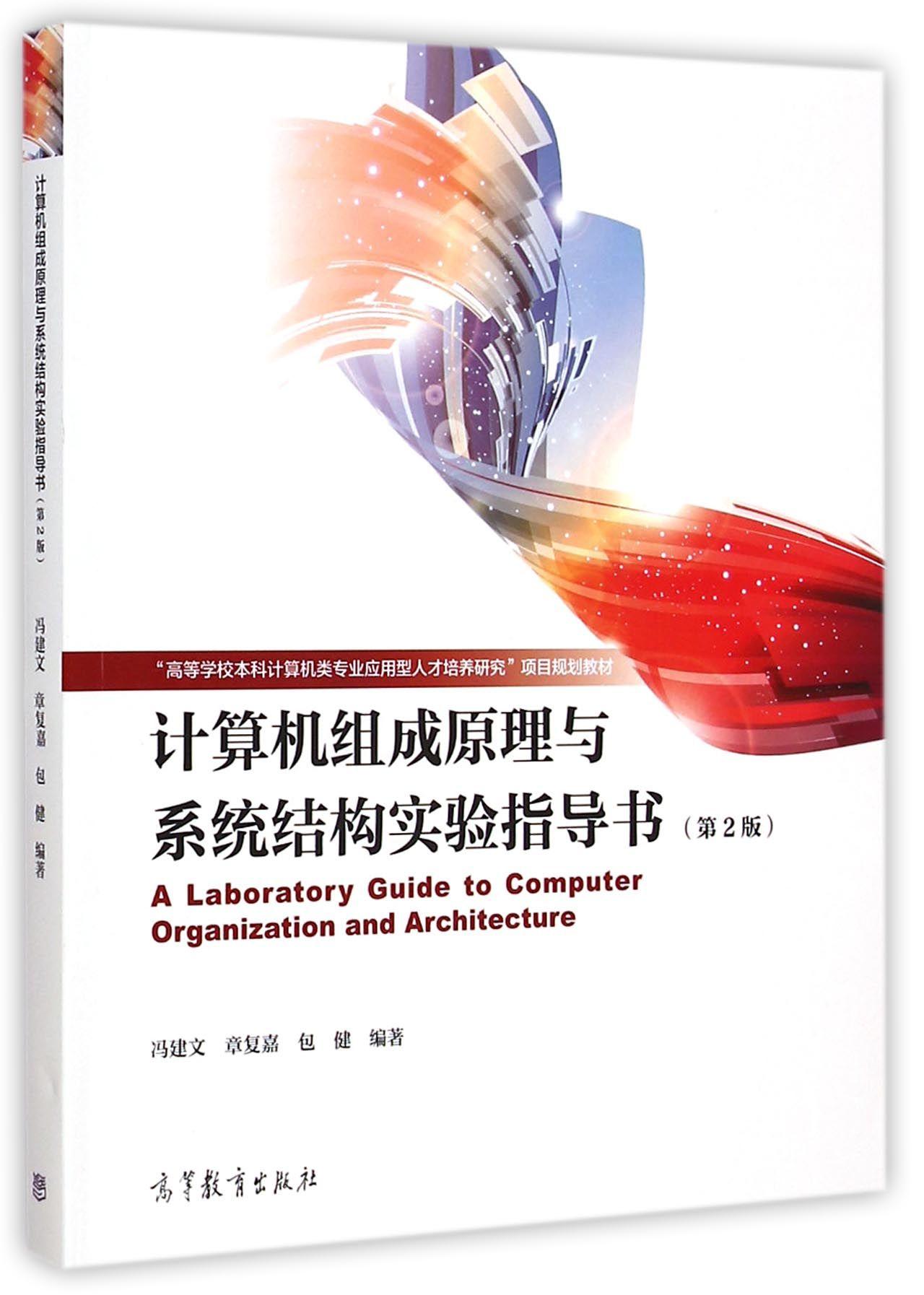 计算机组成原理与系统结构实验指导书