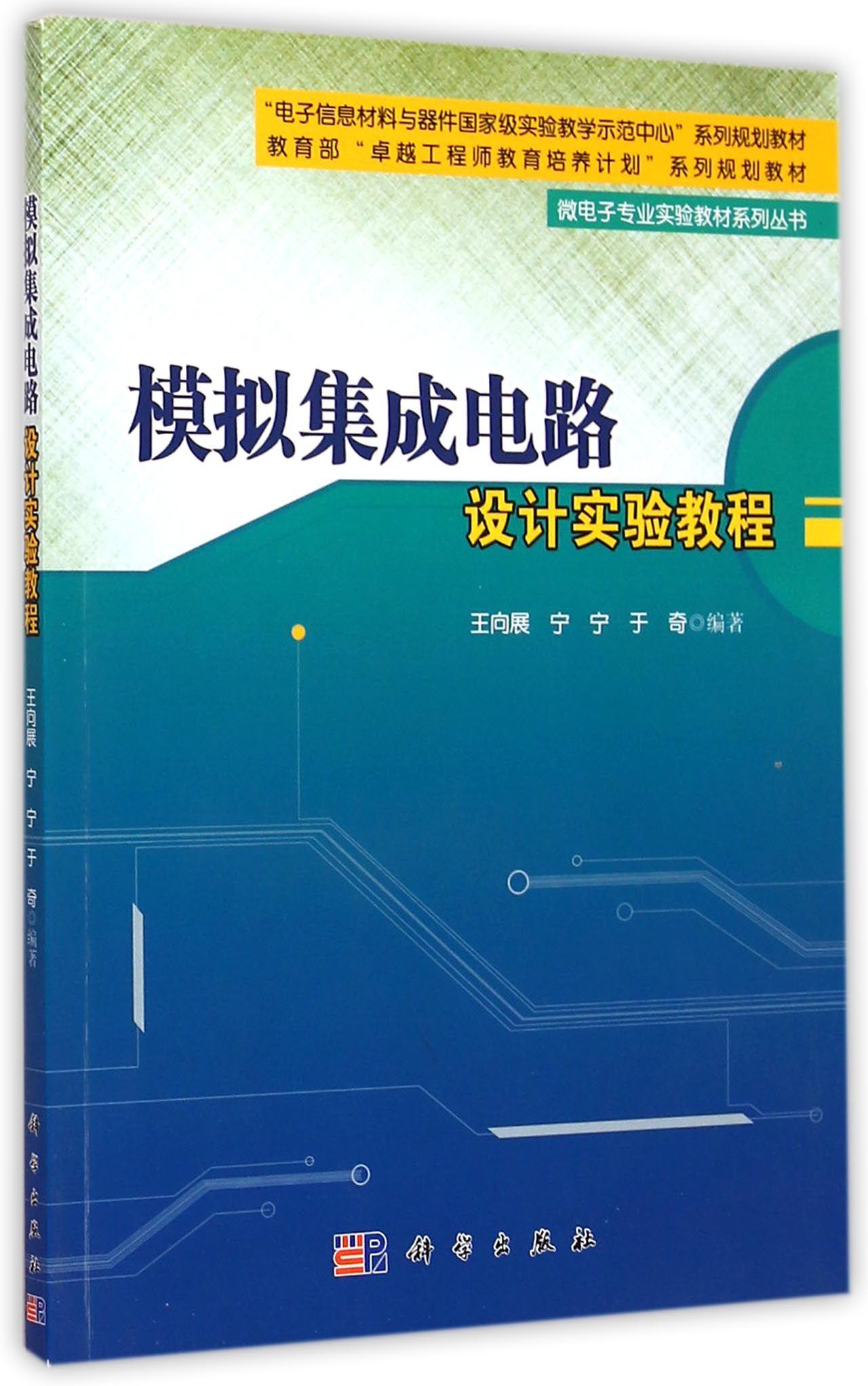 模拟集成电路设计实验教程
