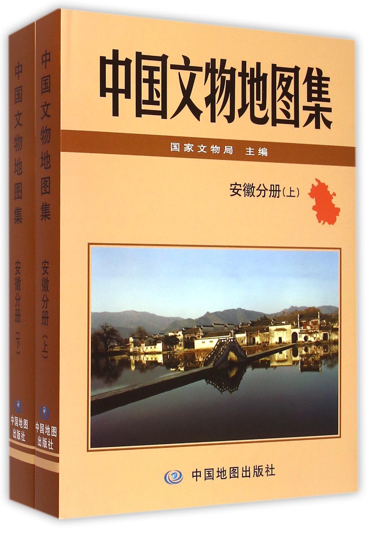 中国文物地图集(安徽分册上下)(精)